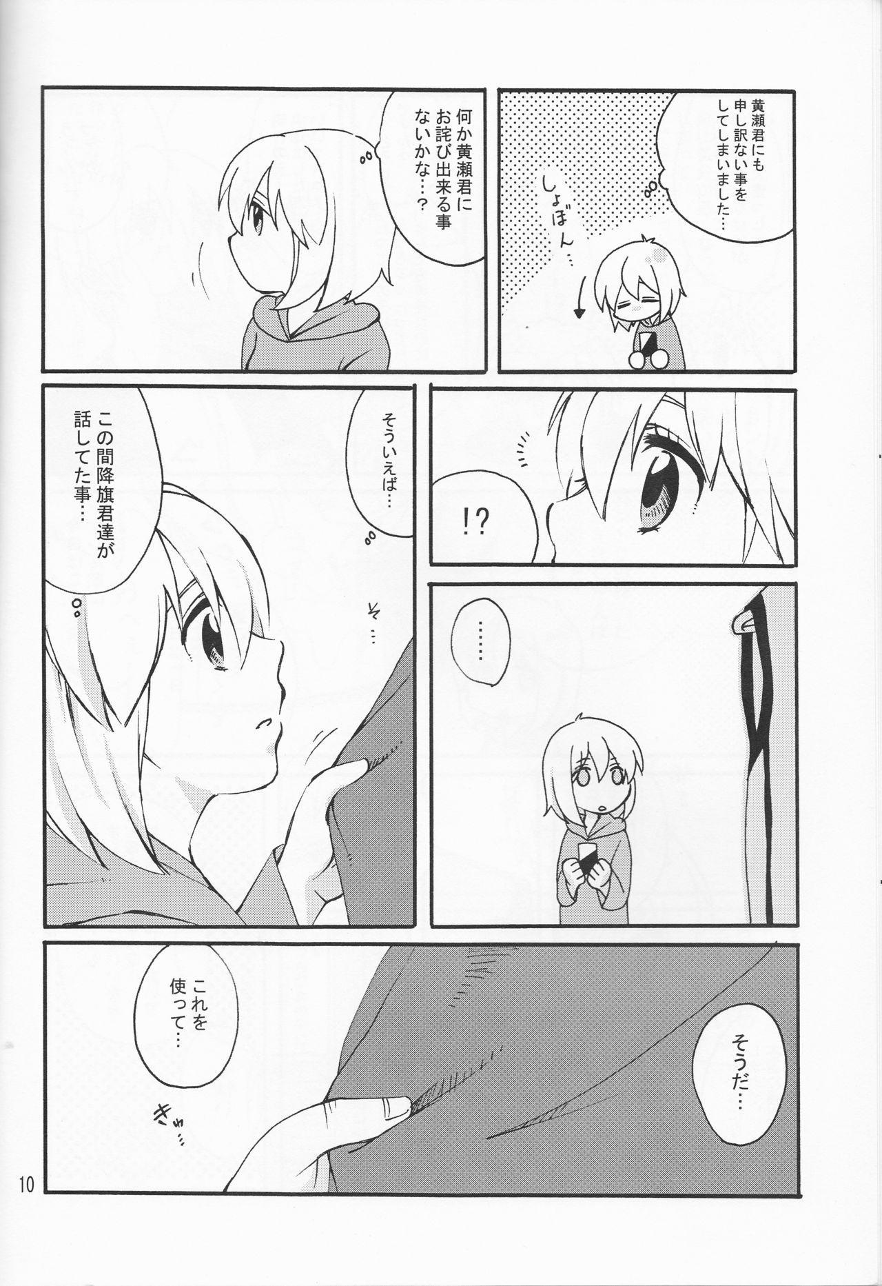 Ore no Kurokocchi ga Onnanoko ni Nacchattassu! 9