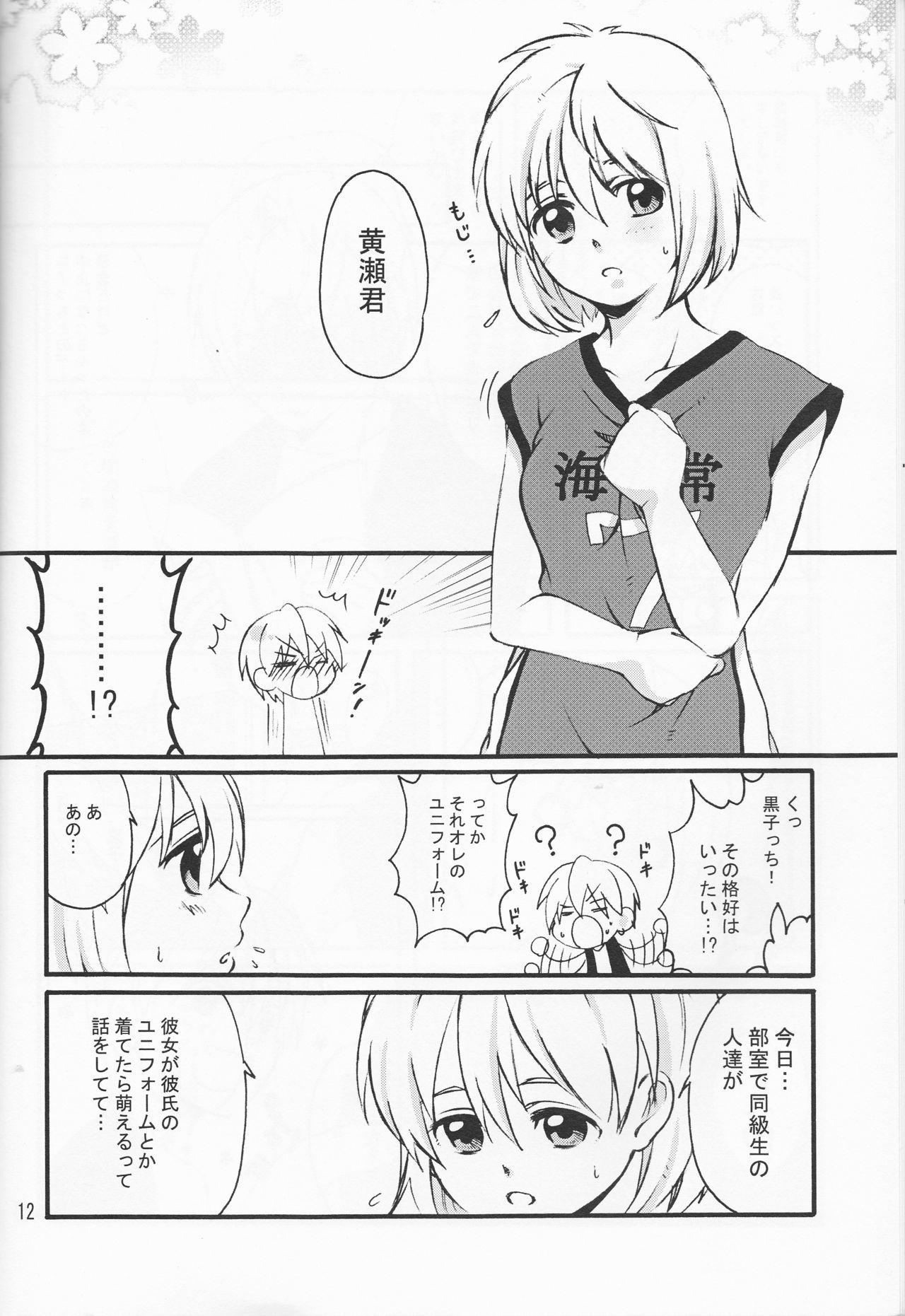 Ore no Kurokocchi ga Onnanoko ni Nacchattassu! 11