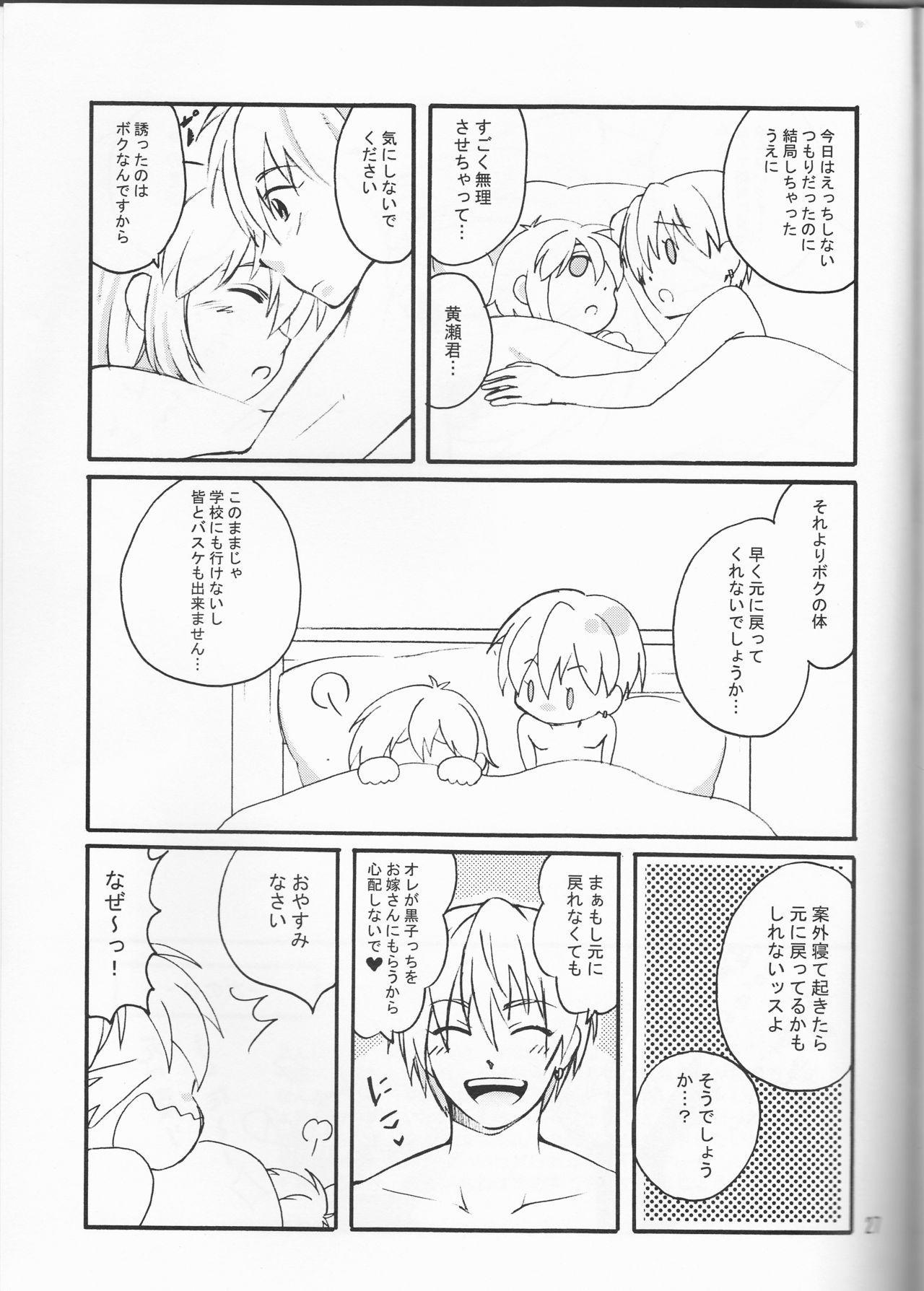 Ore no Kurokocchi ga Onnanoko ni Nacchattassu! 26