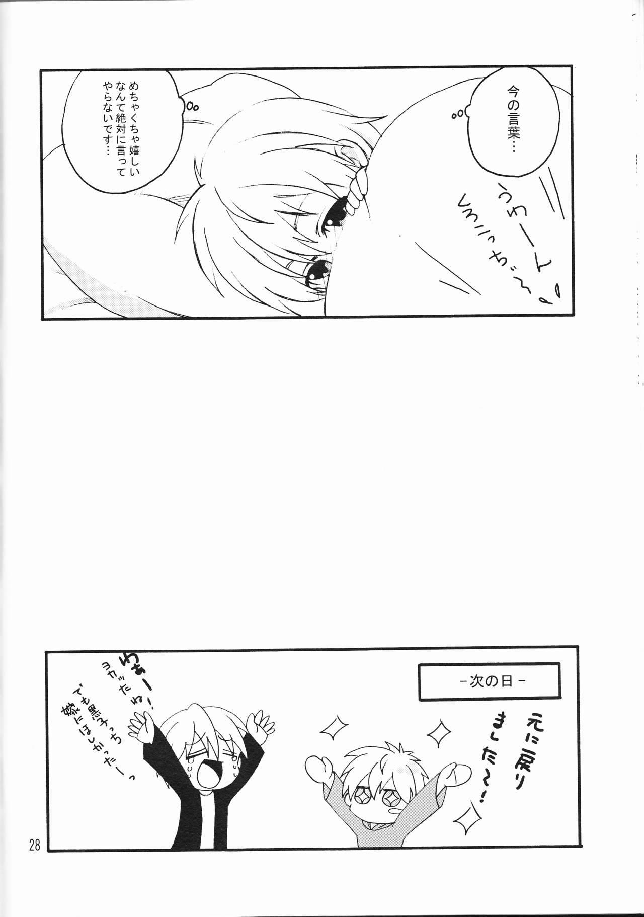 Ore no Kurokocchi ga Onnanoko ni Nacchattassu! 27