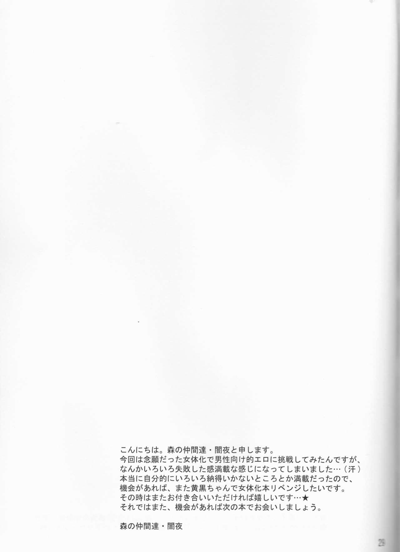 Ore no Kurokocchi ga Onnanoko ni Nacchattassu! 28