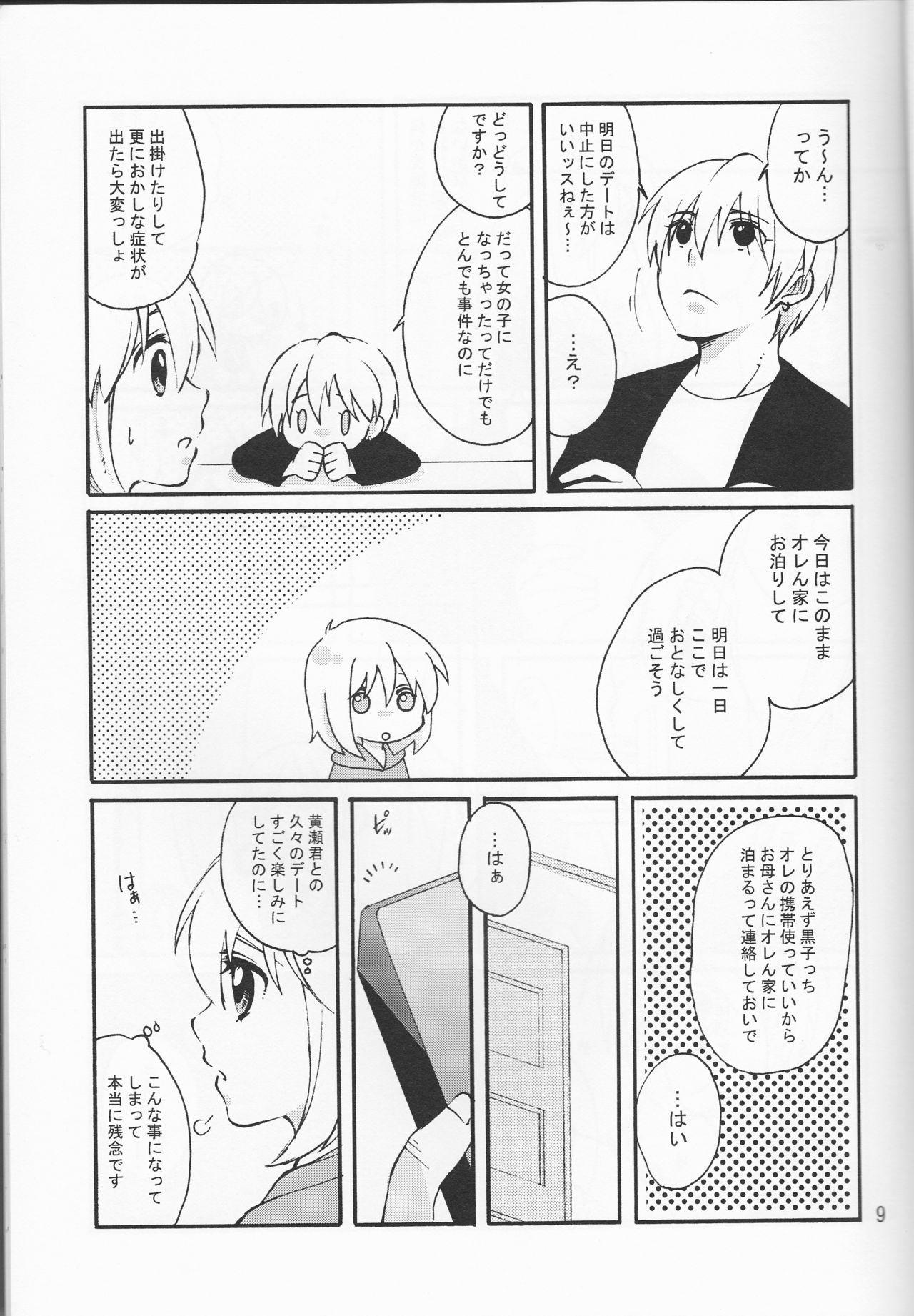 Ore no Kurokocchi ga Onnanoko ni Nacchattassu! 8