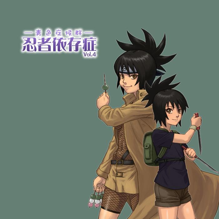 Ninja Izonshou Vol. 4 0