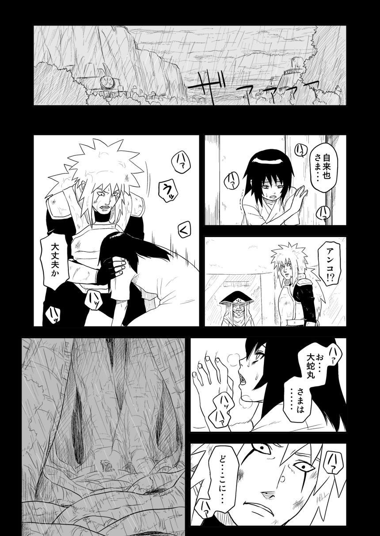 Ninja Izonshou Vol. 4 11
