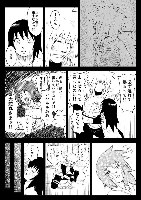 Ninja Izonshou Vol. 4 12