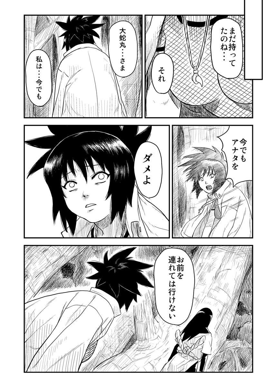 Ninja Izonshou Vol. 4 24