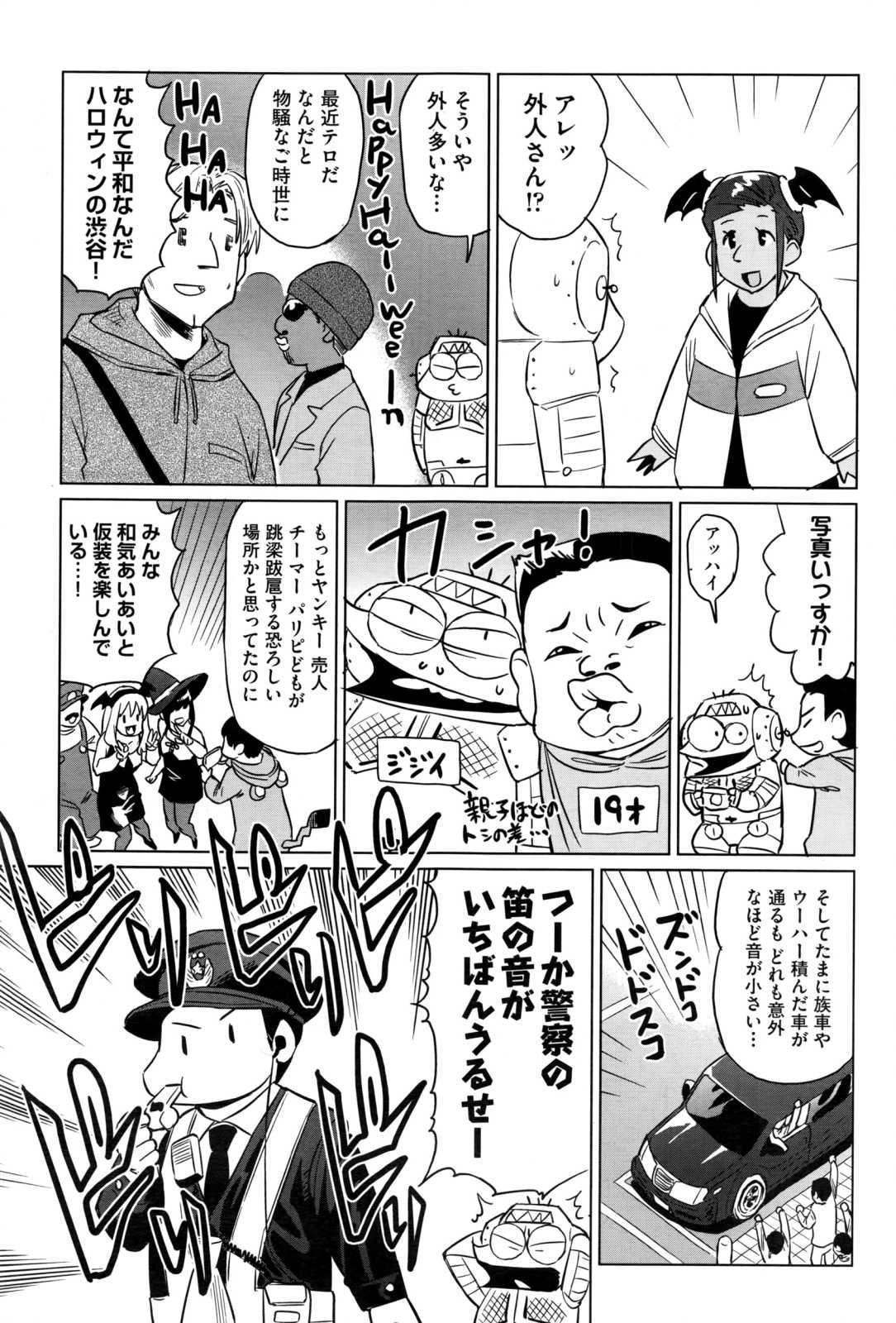 COMIC AUN 2017-01 519