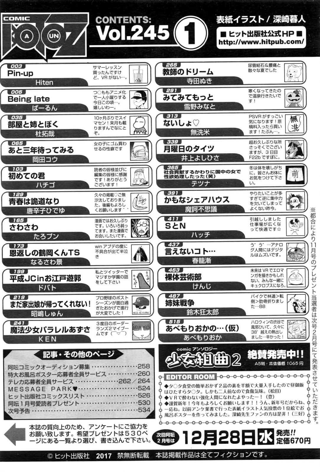 COMIC AUN 2017-01 534