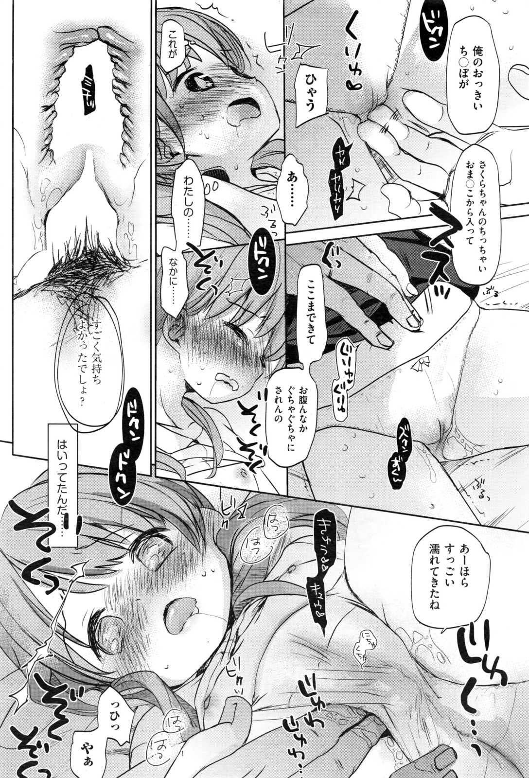 COMIC AUN 2017-01 71
