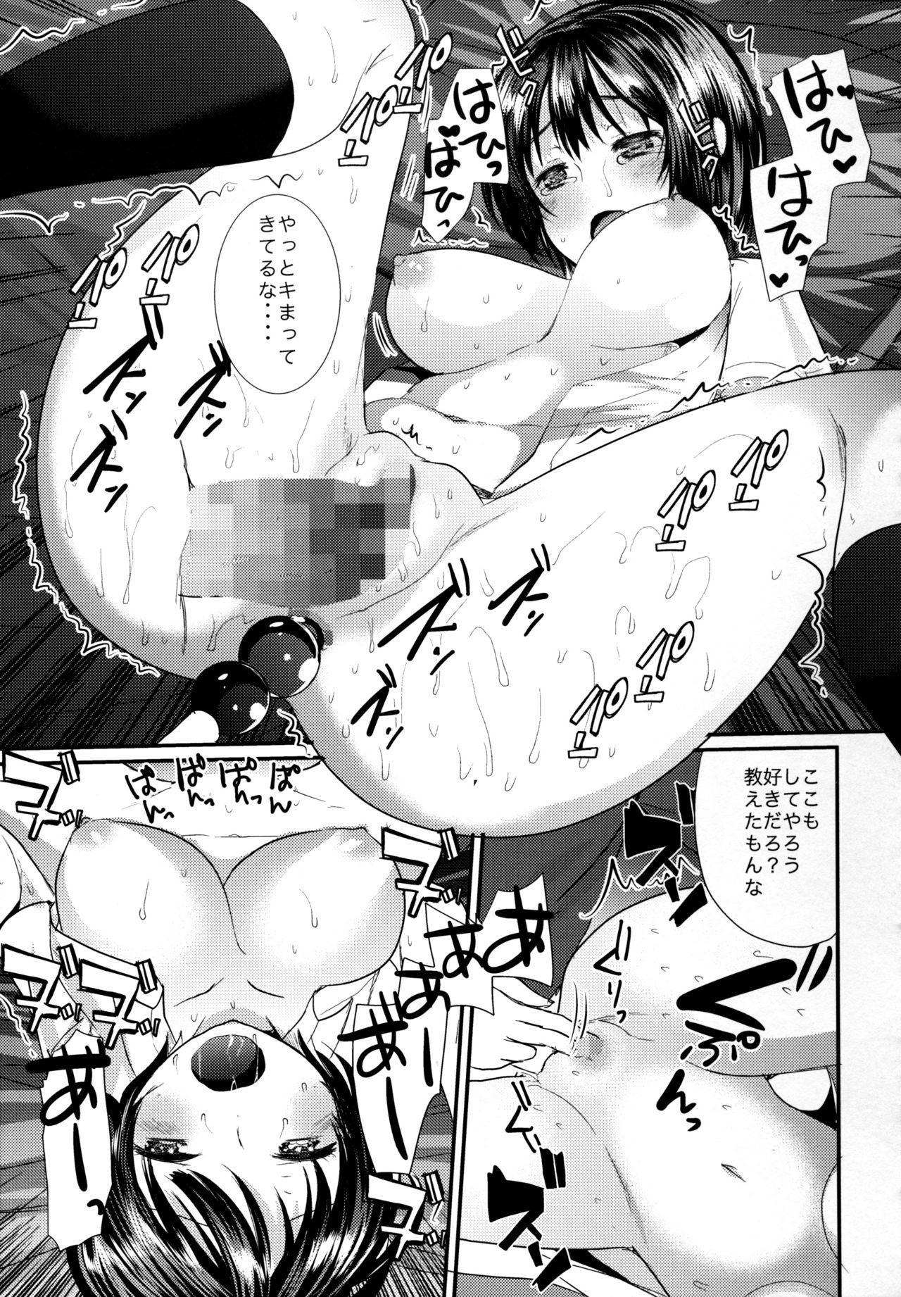 Natsu no Ame wa Sex no Nioi 13