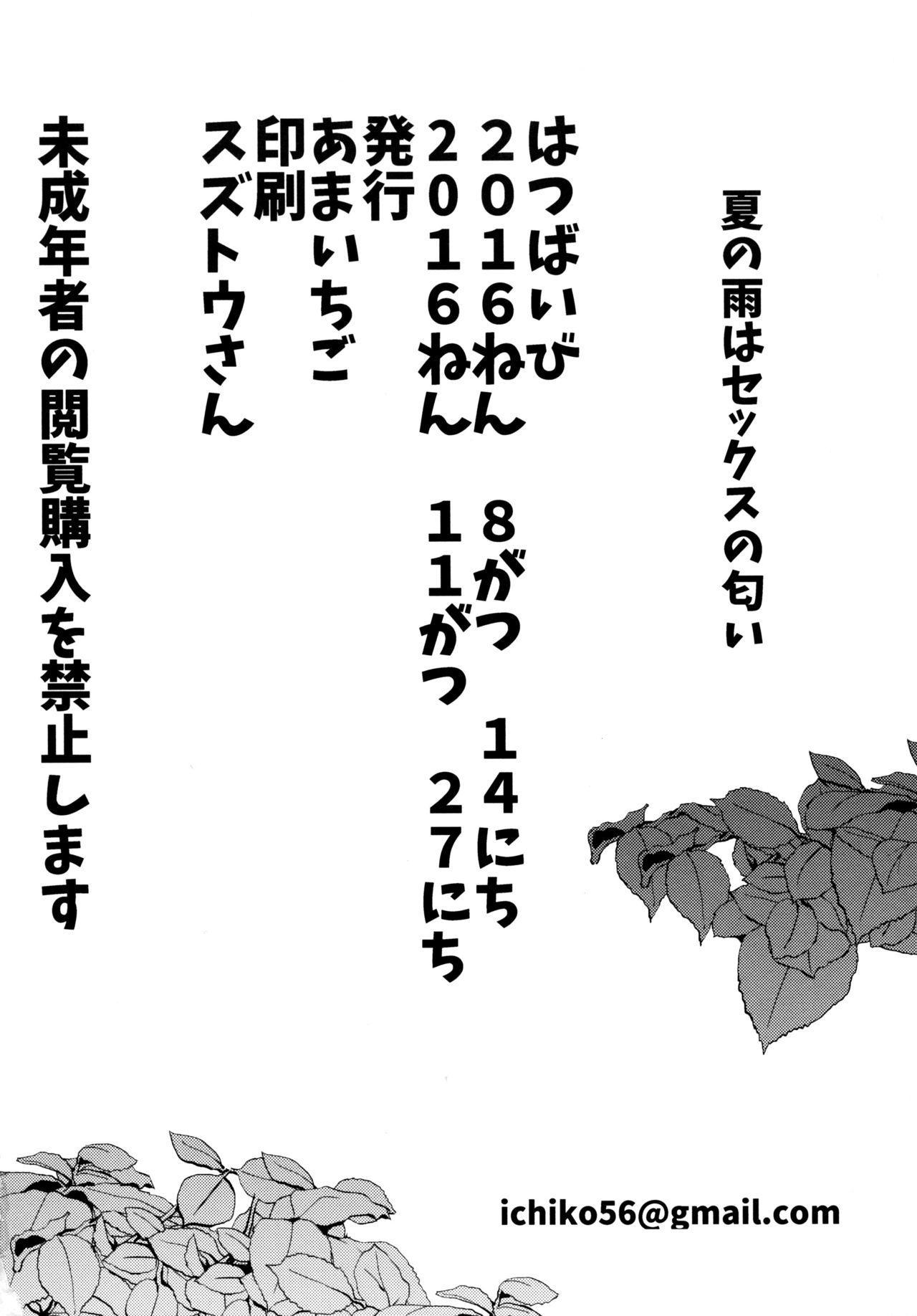 Natsu no Ame wa Sex no Nioi 16