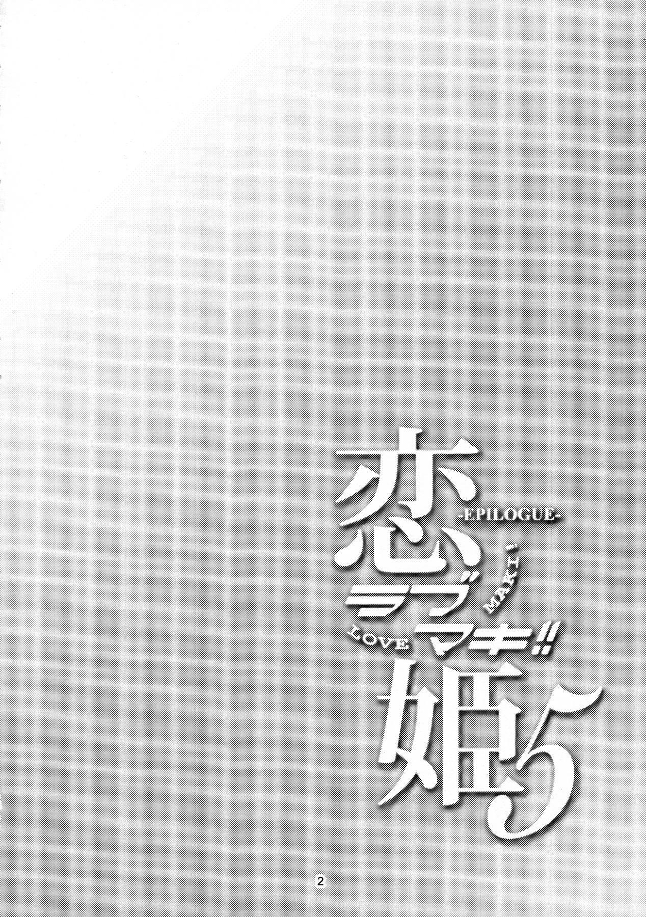 Koi Hime Love Maki!! 5 2