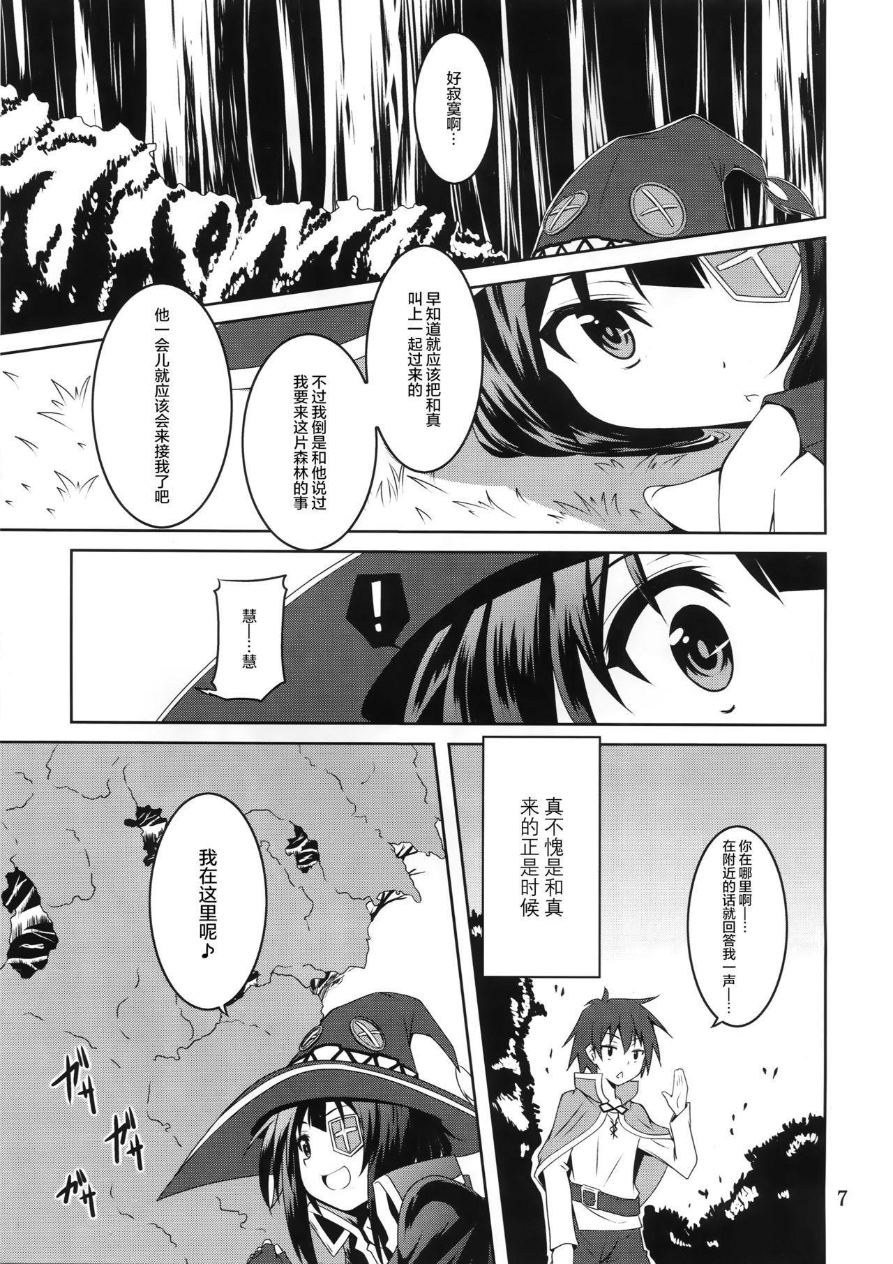 Megumin to Shokushu ni Syukufuku o! 5