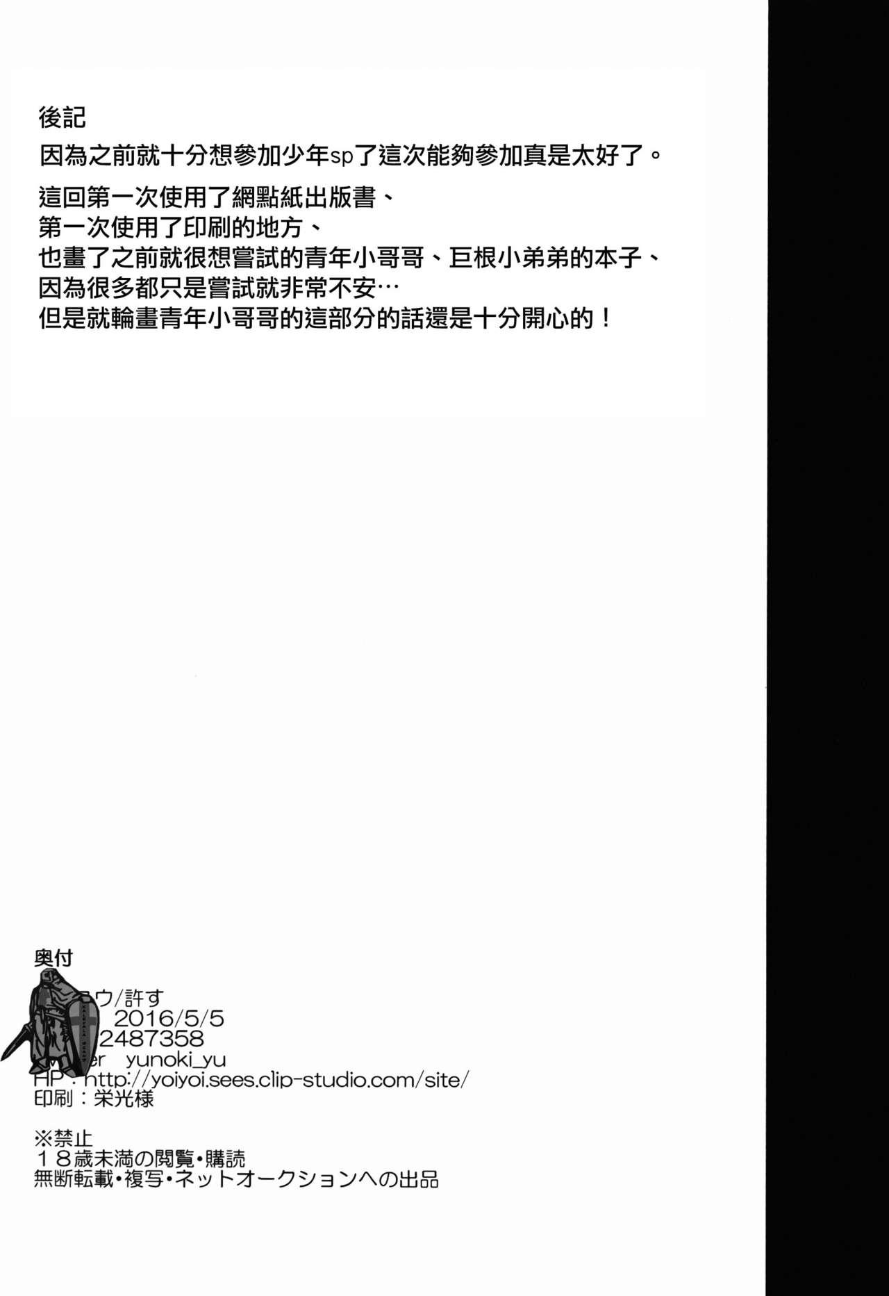 Shota Oni 25