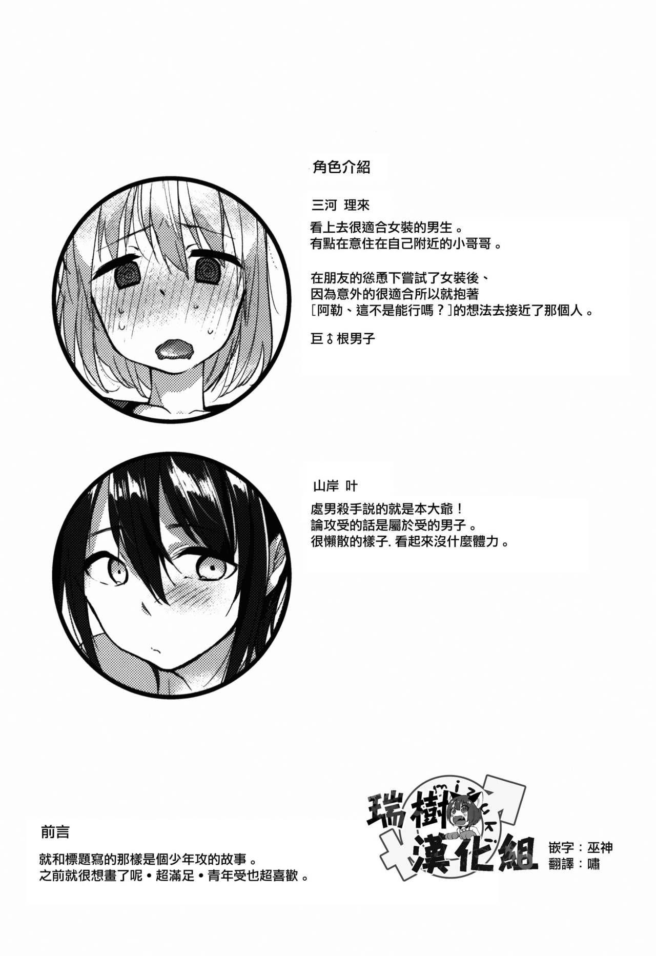 Shota Oni 3