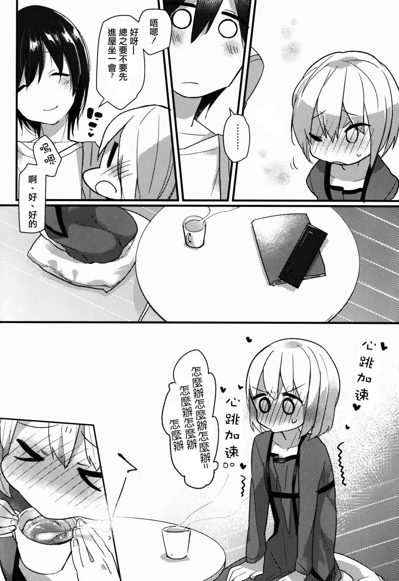 Shota Oni 7