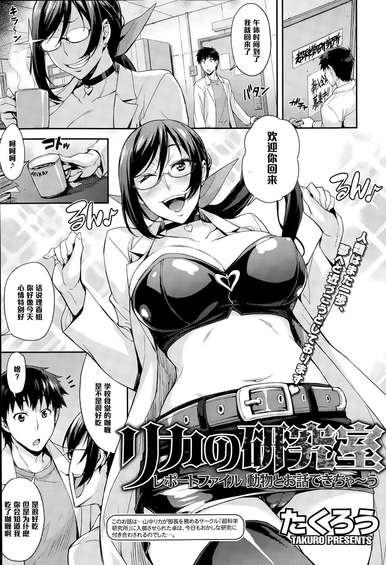 Rika no Kenkyuushitsu Report File Doubutsu to Ohanashi Dekichau 0