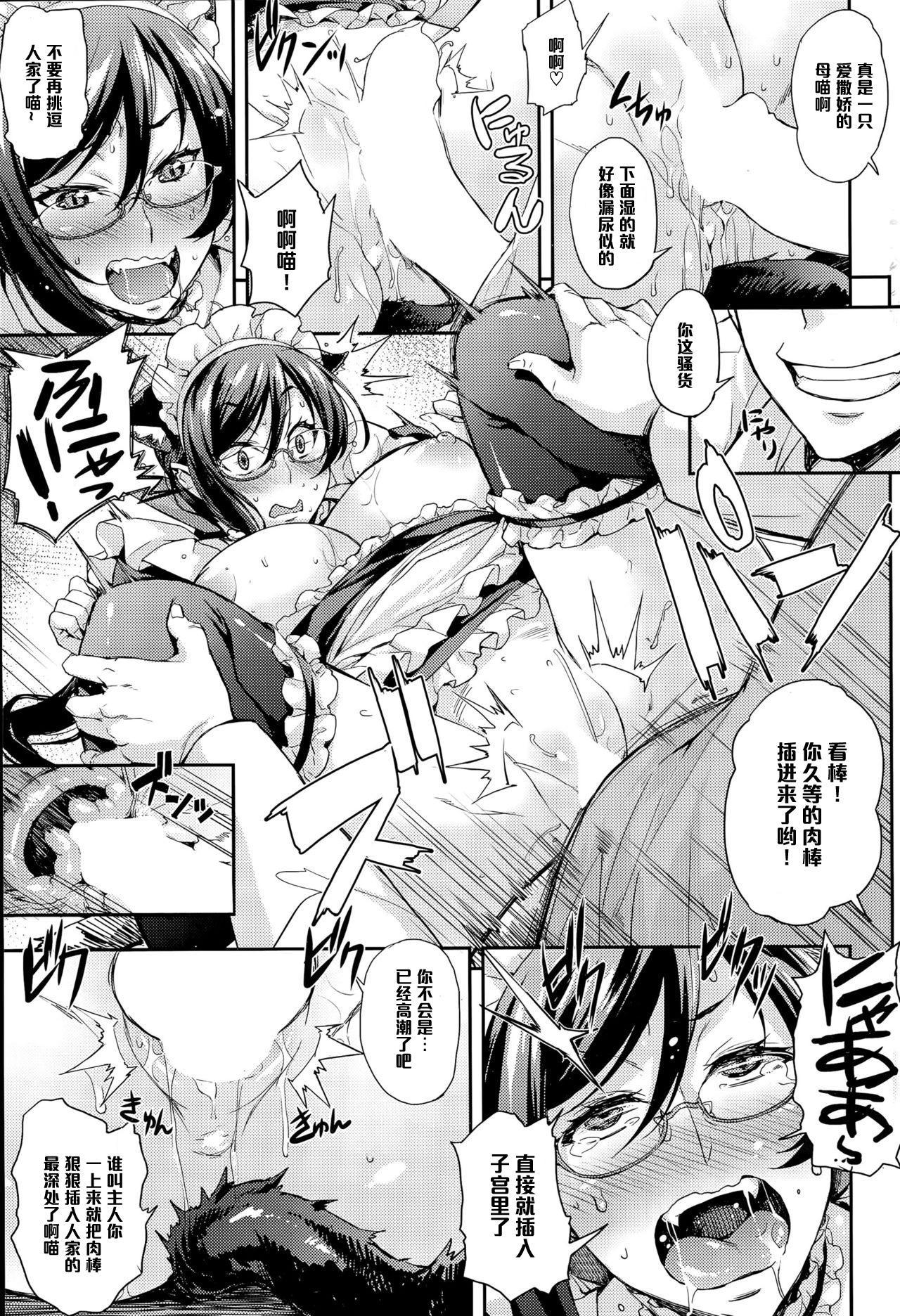Rika no Kenkyuushitsu Report File Doubutsu to Ohanashi Dekichau 12