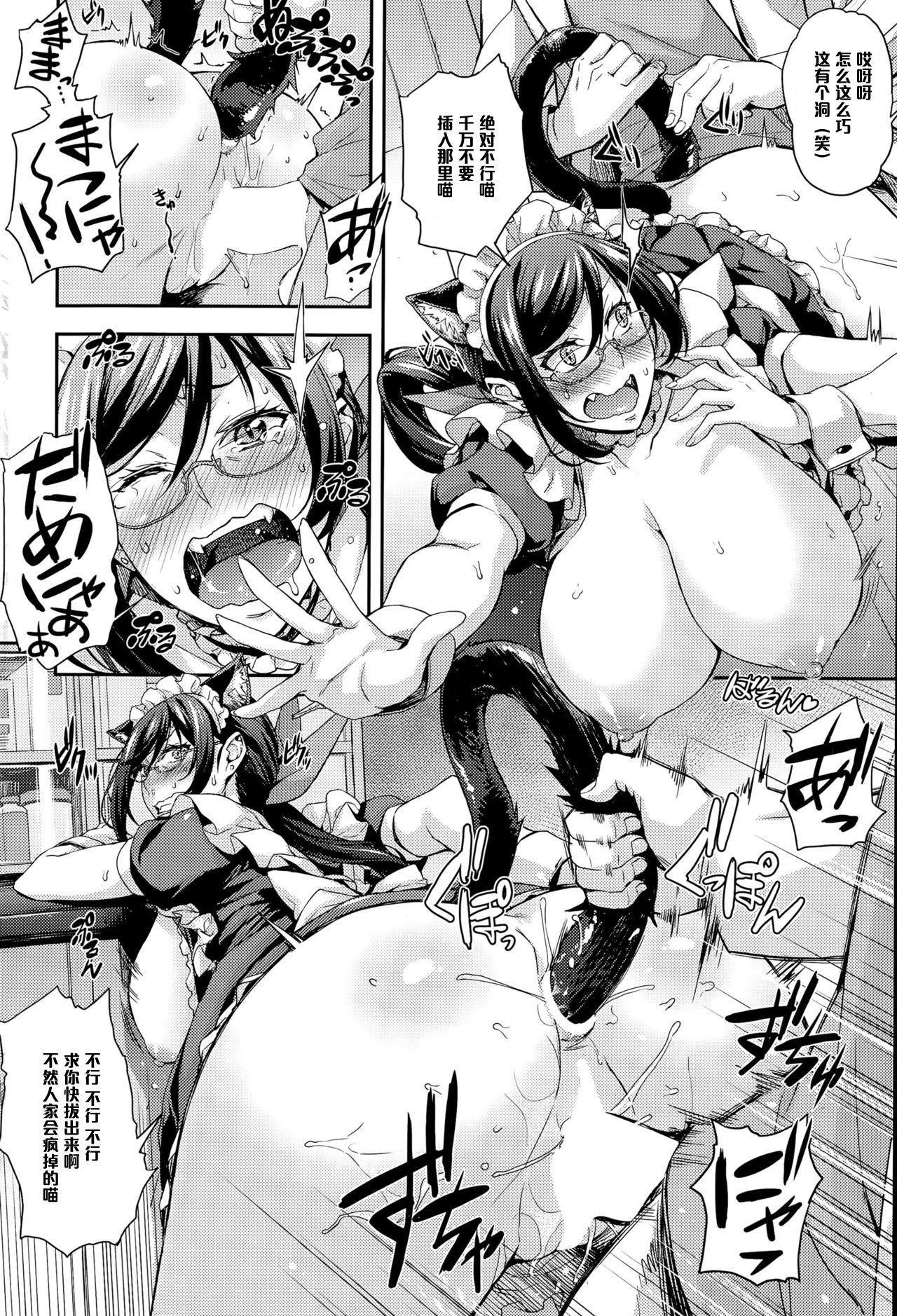 Rika no Kenkyuushitsu Report File Doubutsu to Ohanashi Dekichau 17