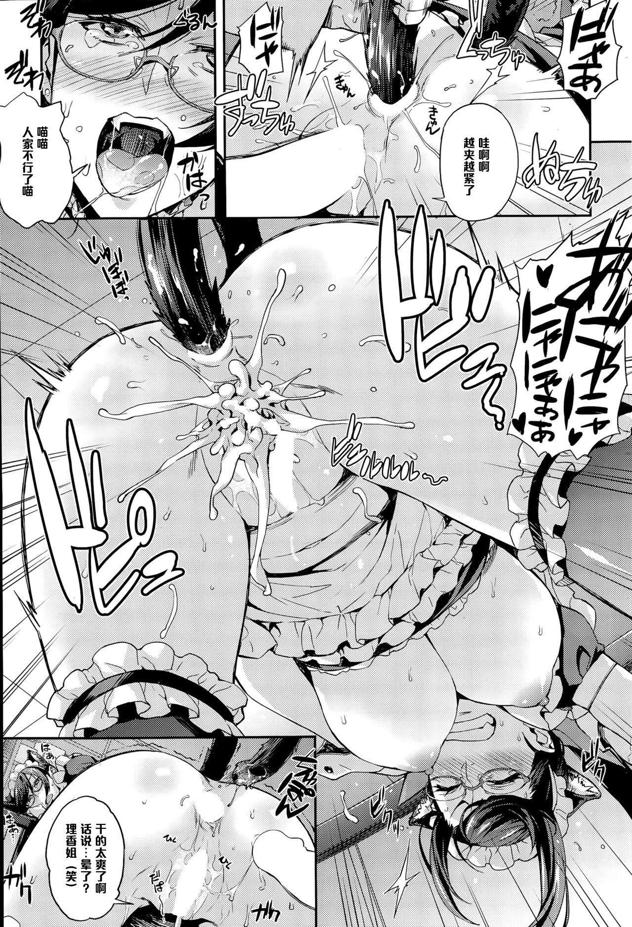 Rika no Kenkyuushitsu Report File Doubutsu to Ohanashi Dekichau 18