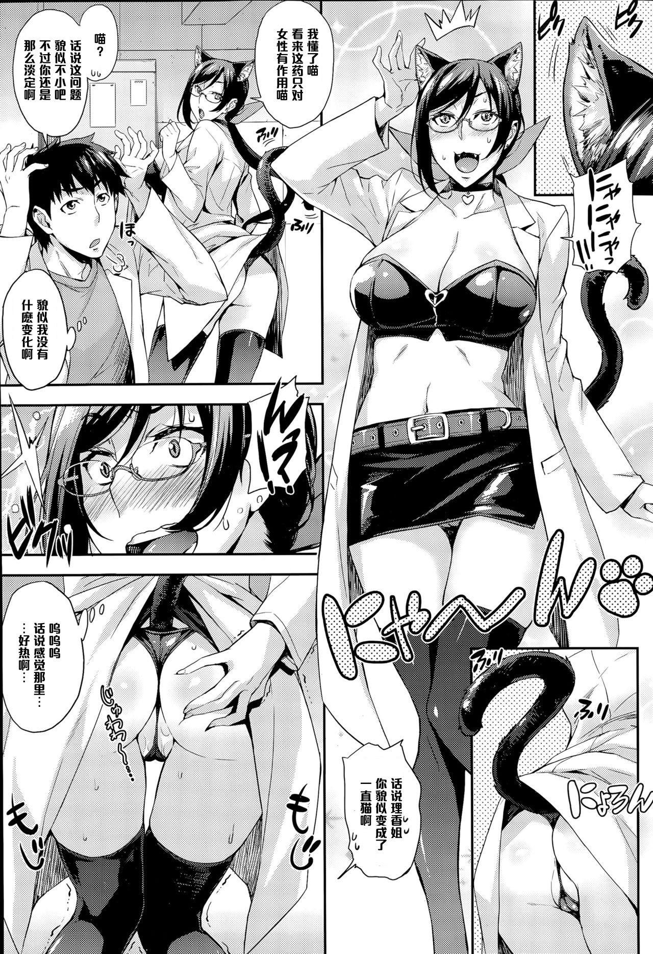 Rika no Kenkyuushitsu Report File Doubutsu to Ohanashi Dekichau 2