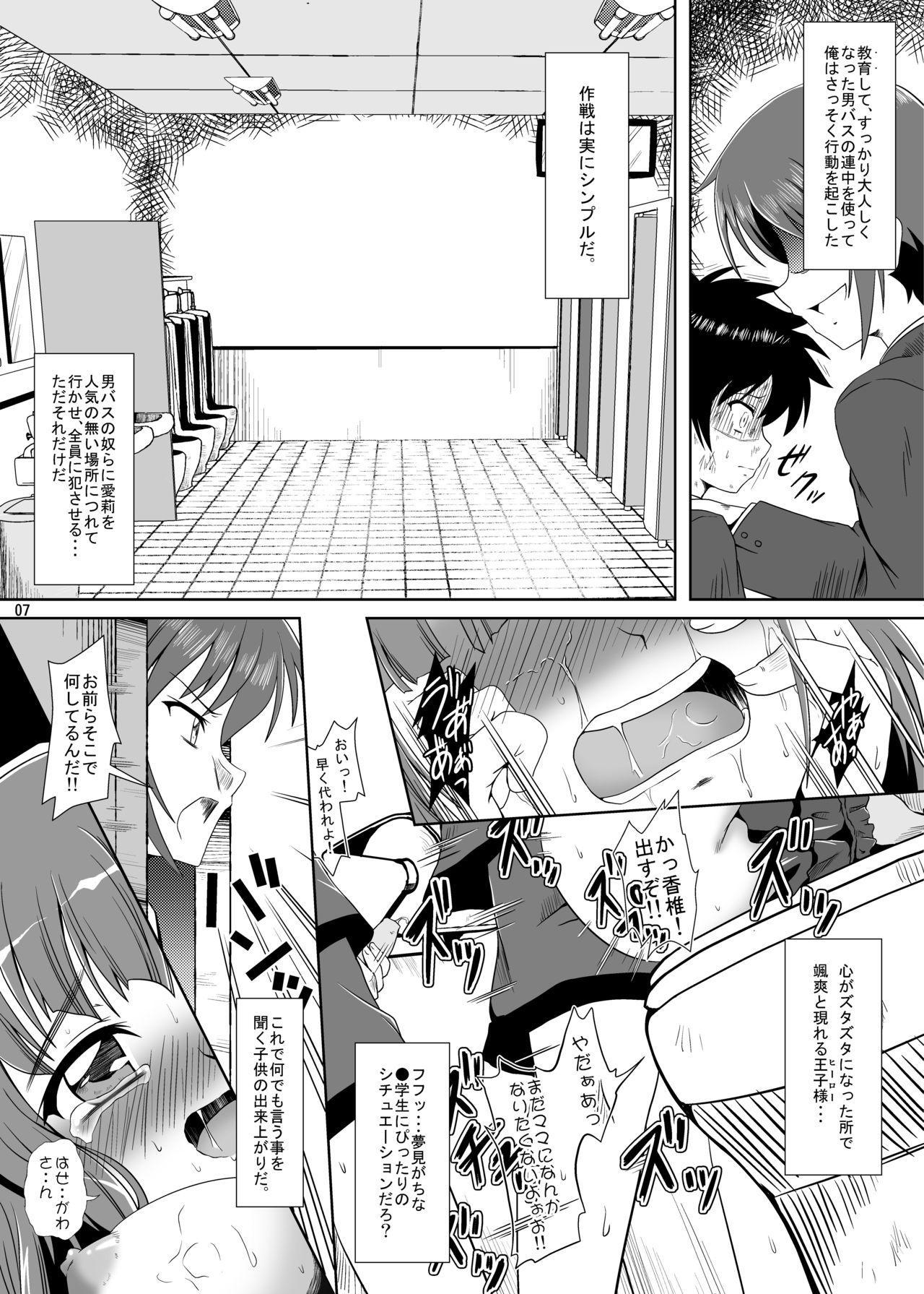 ○Gakusei wa Saikou daze! 5