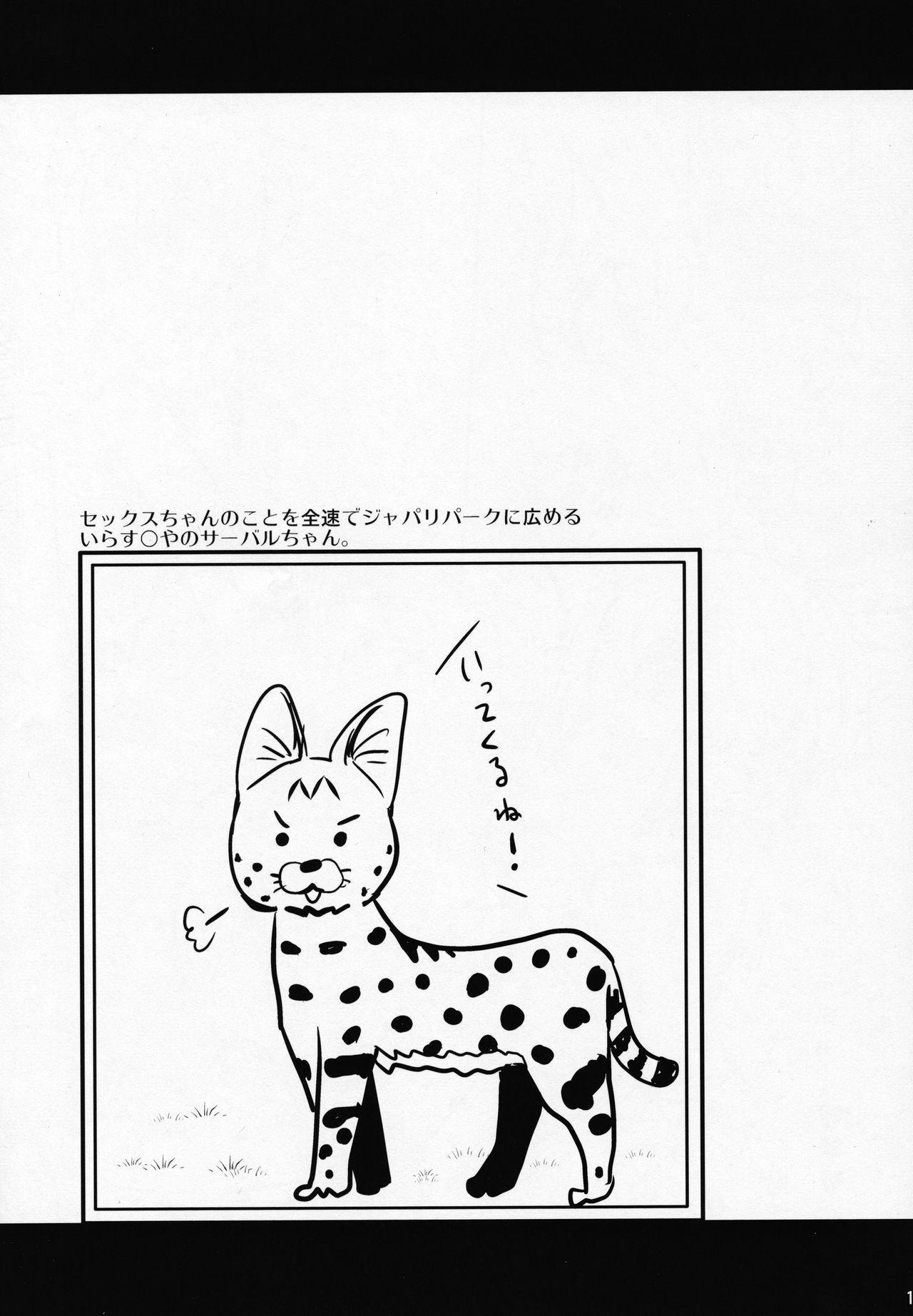 """(SC2017 Winter) [Shin Hirijidou Honpo (Hijiri Tsukasa)] Sugoi! Anata wa Hitori Koubi Gokko ga Tokui na Friends Nanda ne - Serval-chan ni, """"Hanshoku no Tame no Koubi"""" ja nai, Kimochiyoku Naru Tame no """"Namahame Sex"""" Oshieteageru Hanashi. (Kemono Friends) 15"""