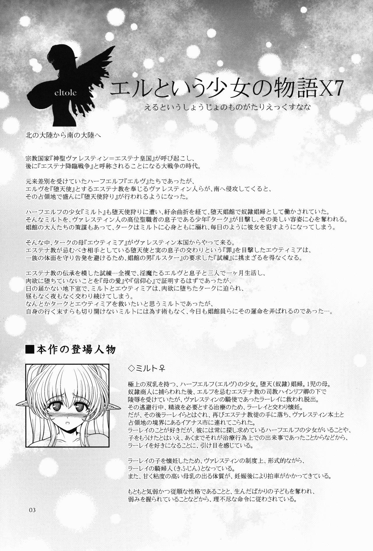 El toiu Shoujo no Monogatari X7 2