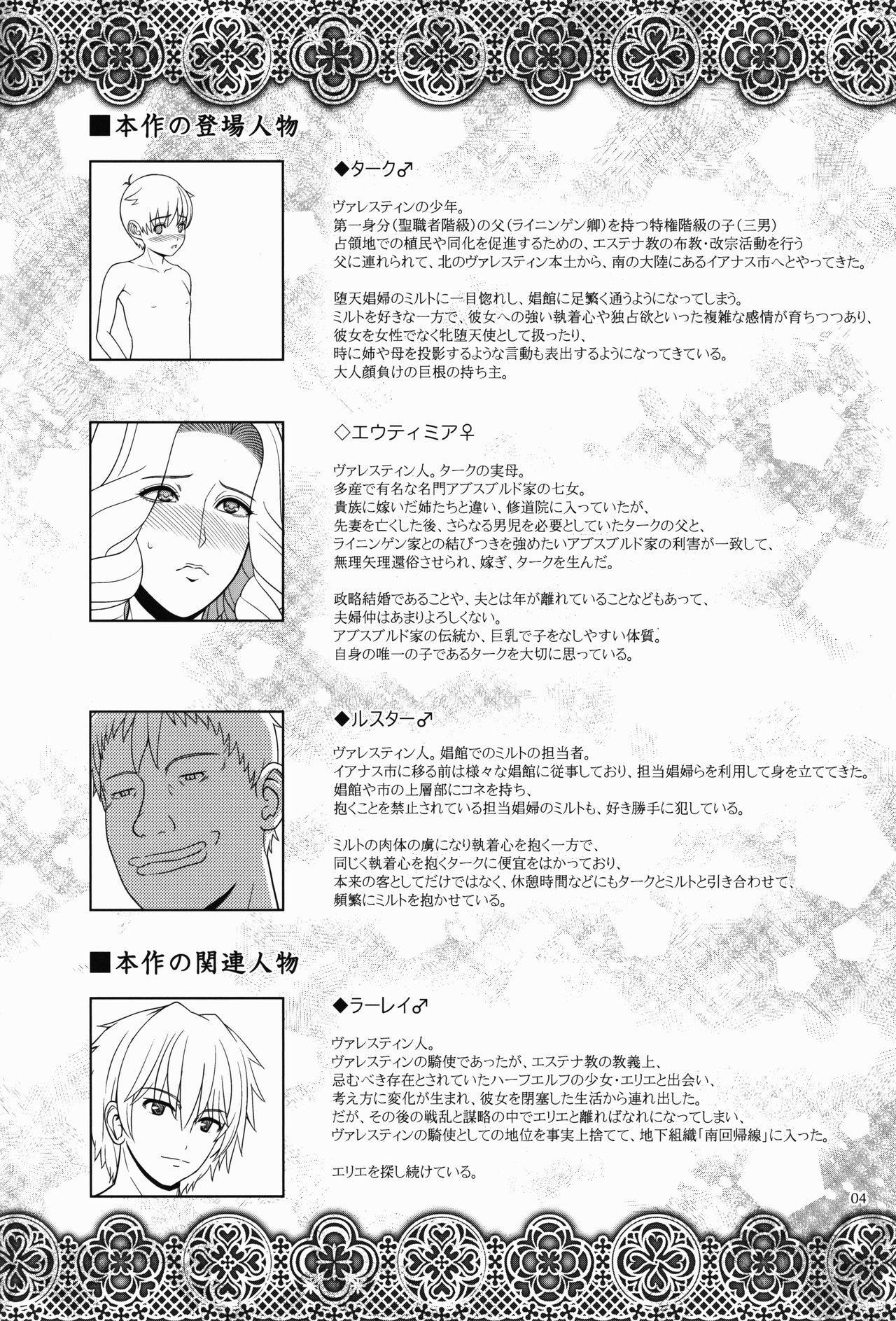 El toiu Shoujo no Monogatari X7 3