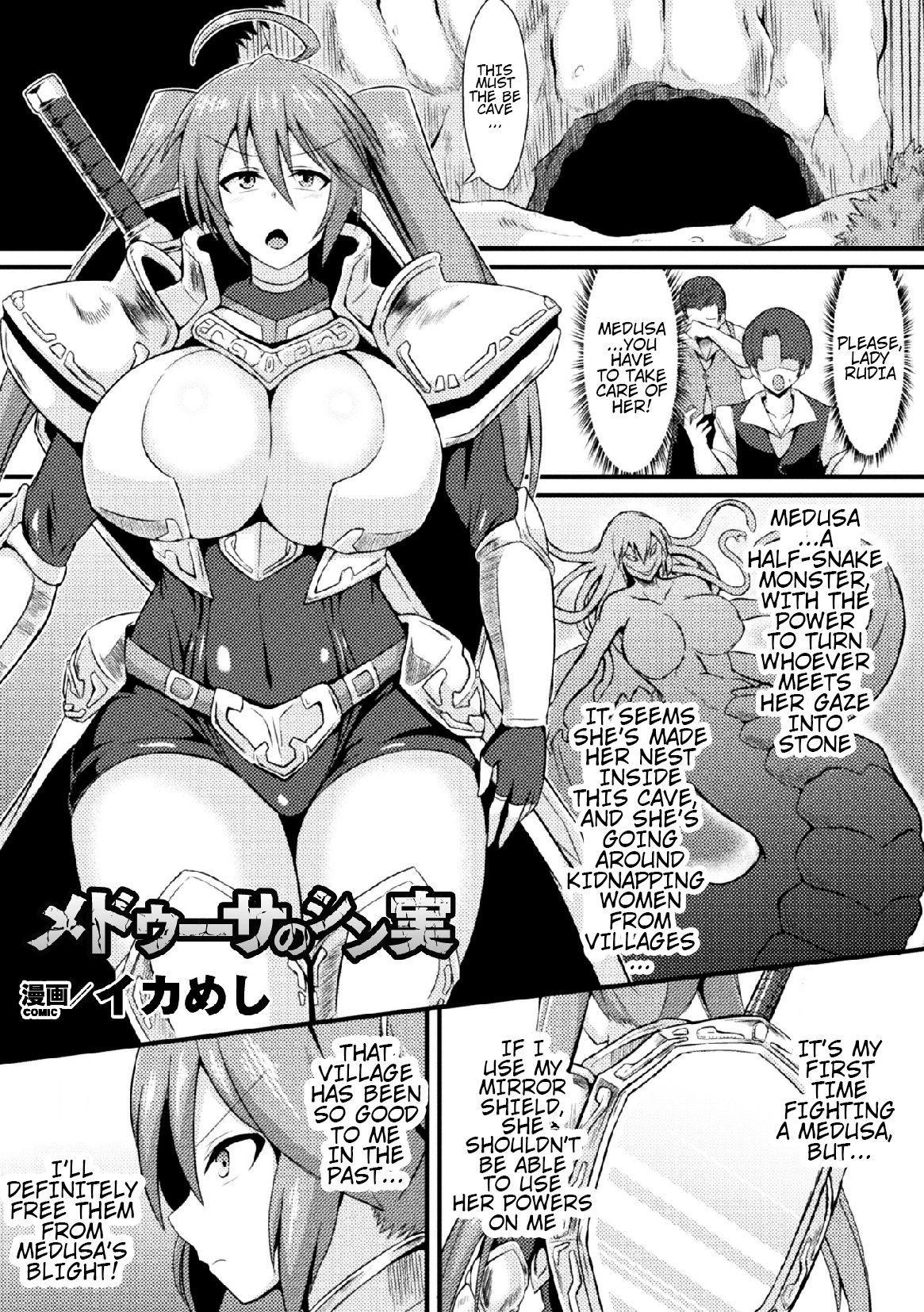 Medusa no Shinjitsu 4