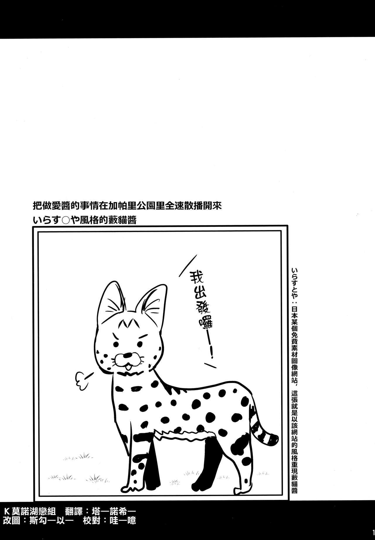 """(SC2017 Winter) [Shin Hirijidou Honpo (Hijiri Tsukasa)] Sugoi! Anata wa Hitori Koubi Gokko ga Tokui na Friends Nanda ne - Serval-chan ni, """"Hanshoku no Tame no Koubi"""" ja nai, Kimochiyoku Naru Tame no """"Namahame Sex"""" Oshieteageru Hanashi. (Kemono Friends) [Chinese] 16"""