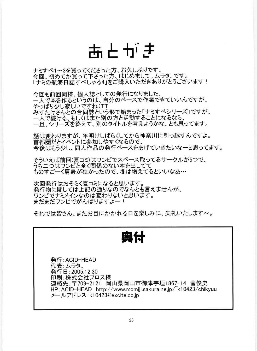 Nami no Koukai Nisshi Special 4 29
