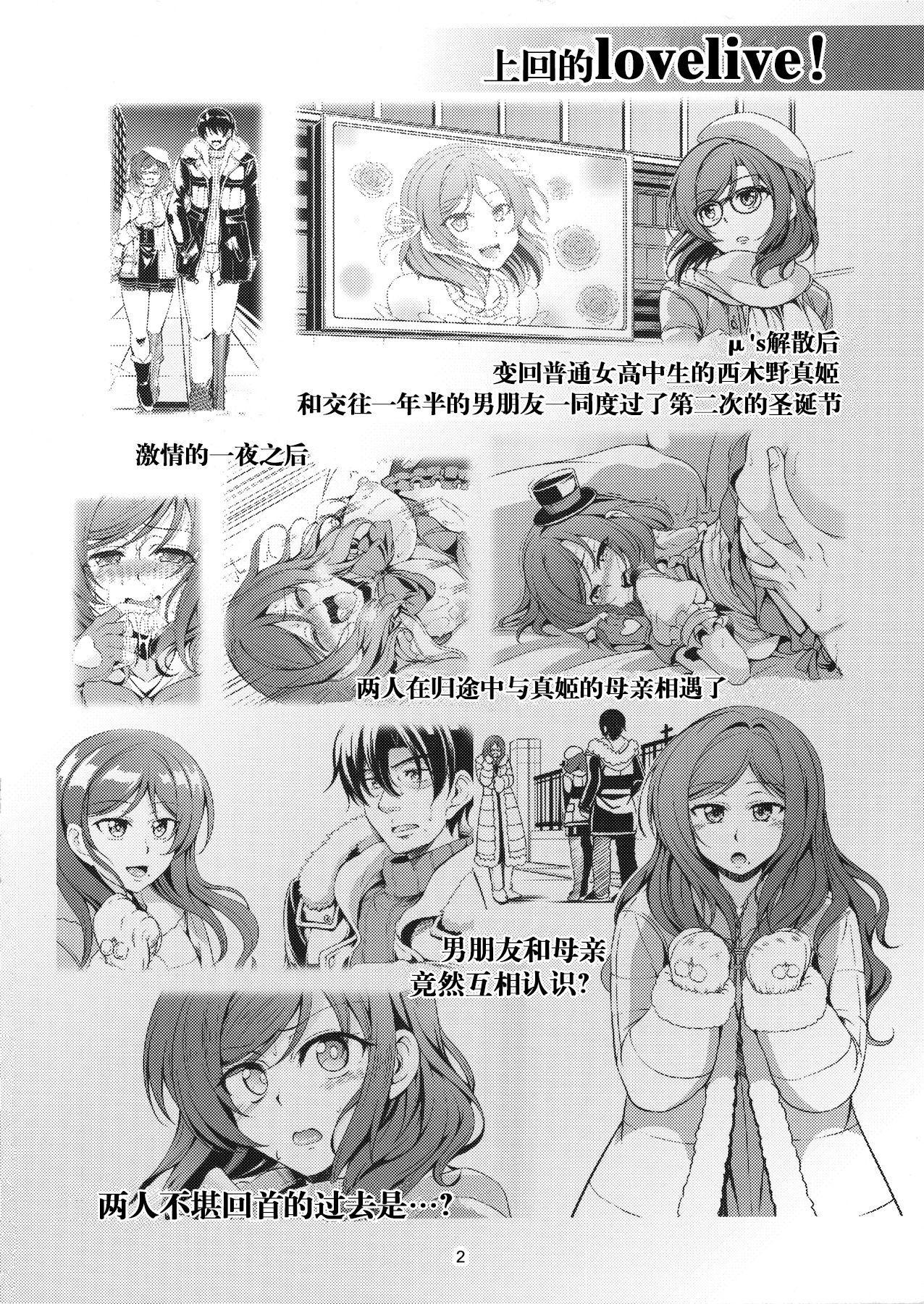 Koi Hime Love Maki!! 4 2