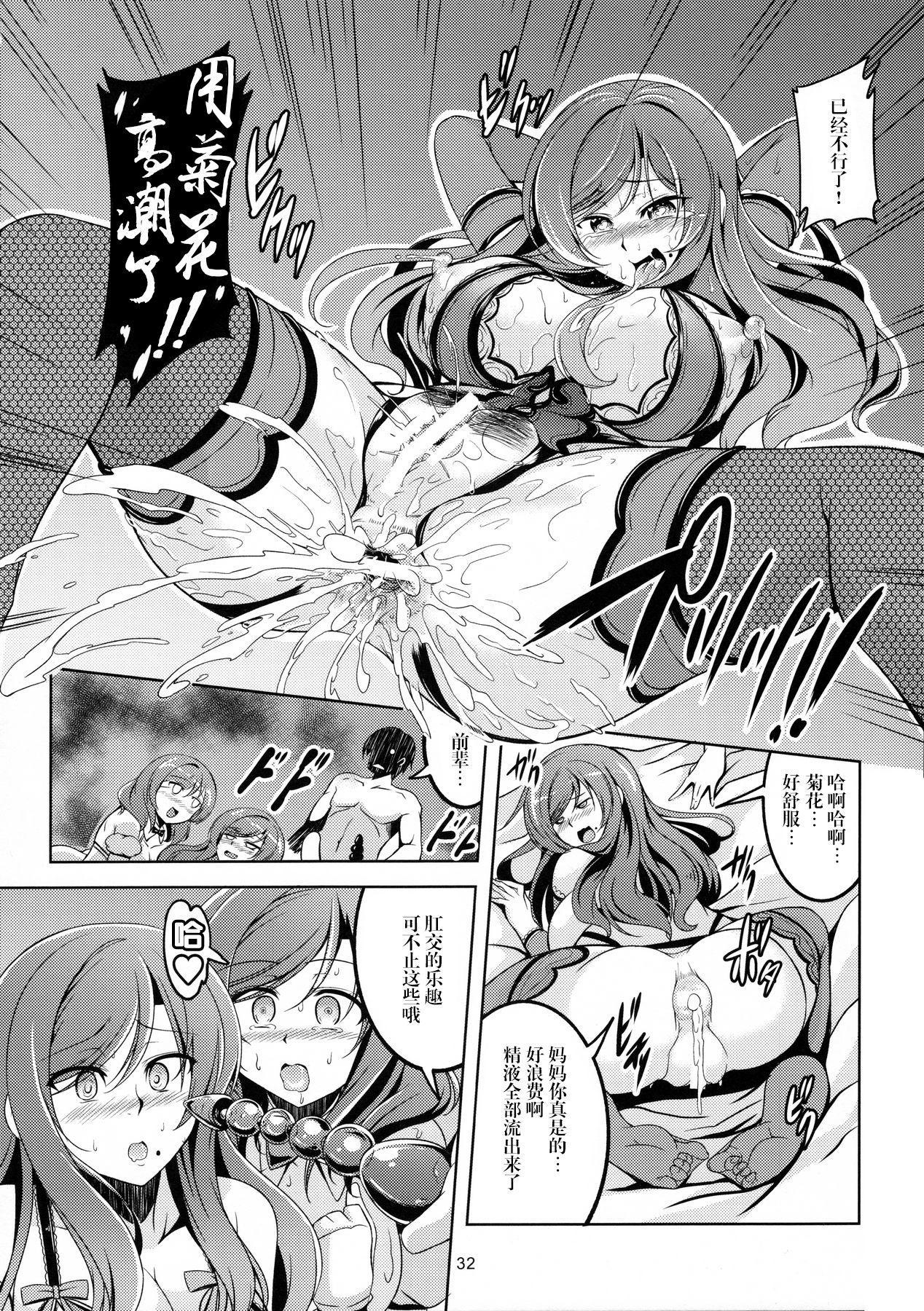 Koi Hime Love Maki!! 4 32