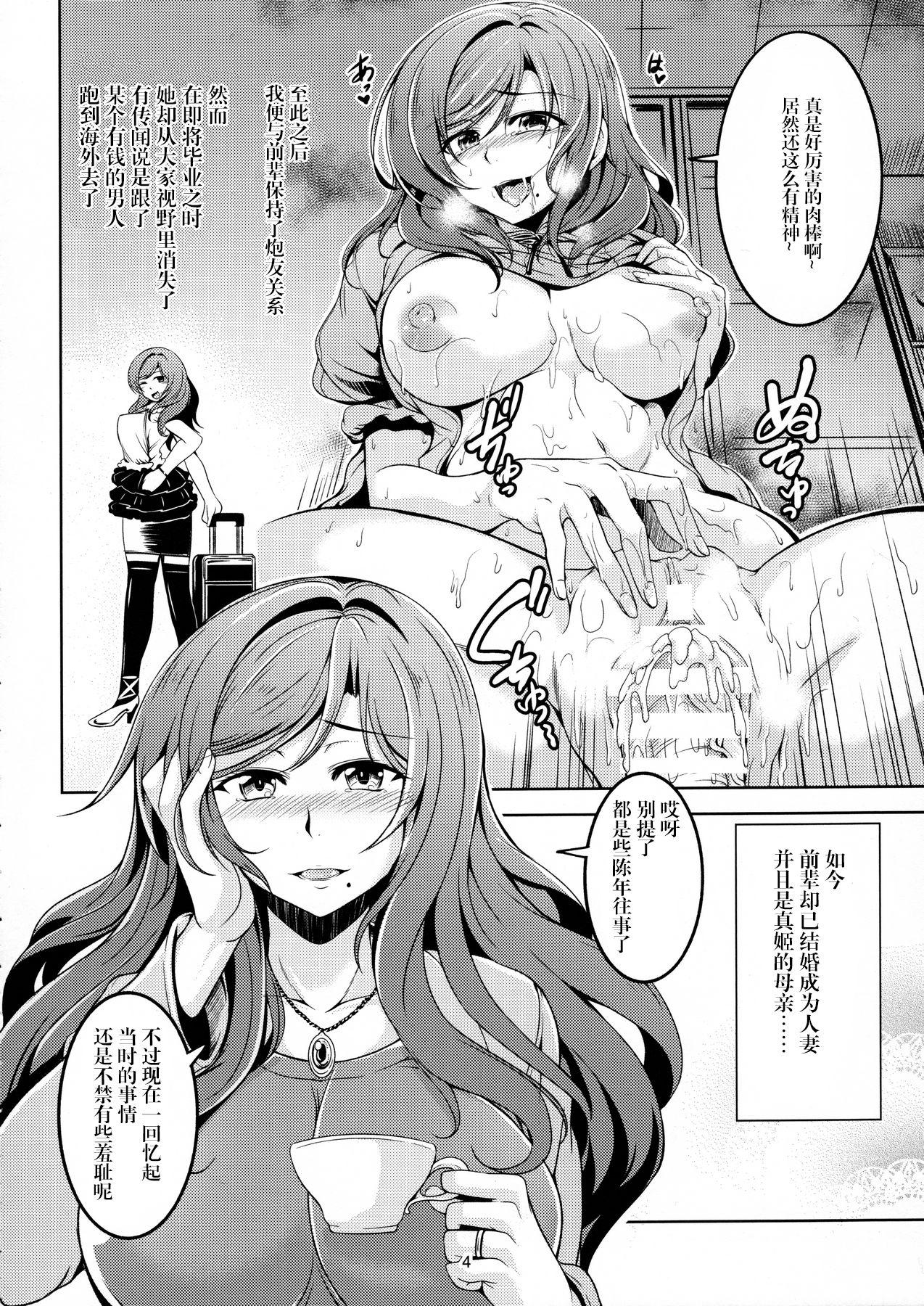 Koi Hime Love Maki!! 4 4