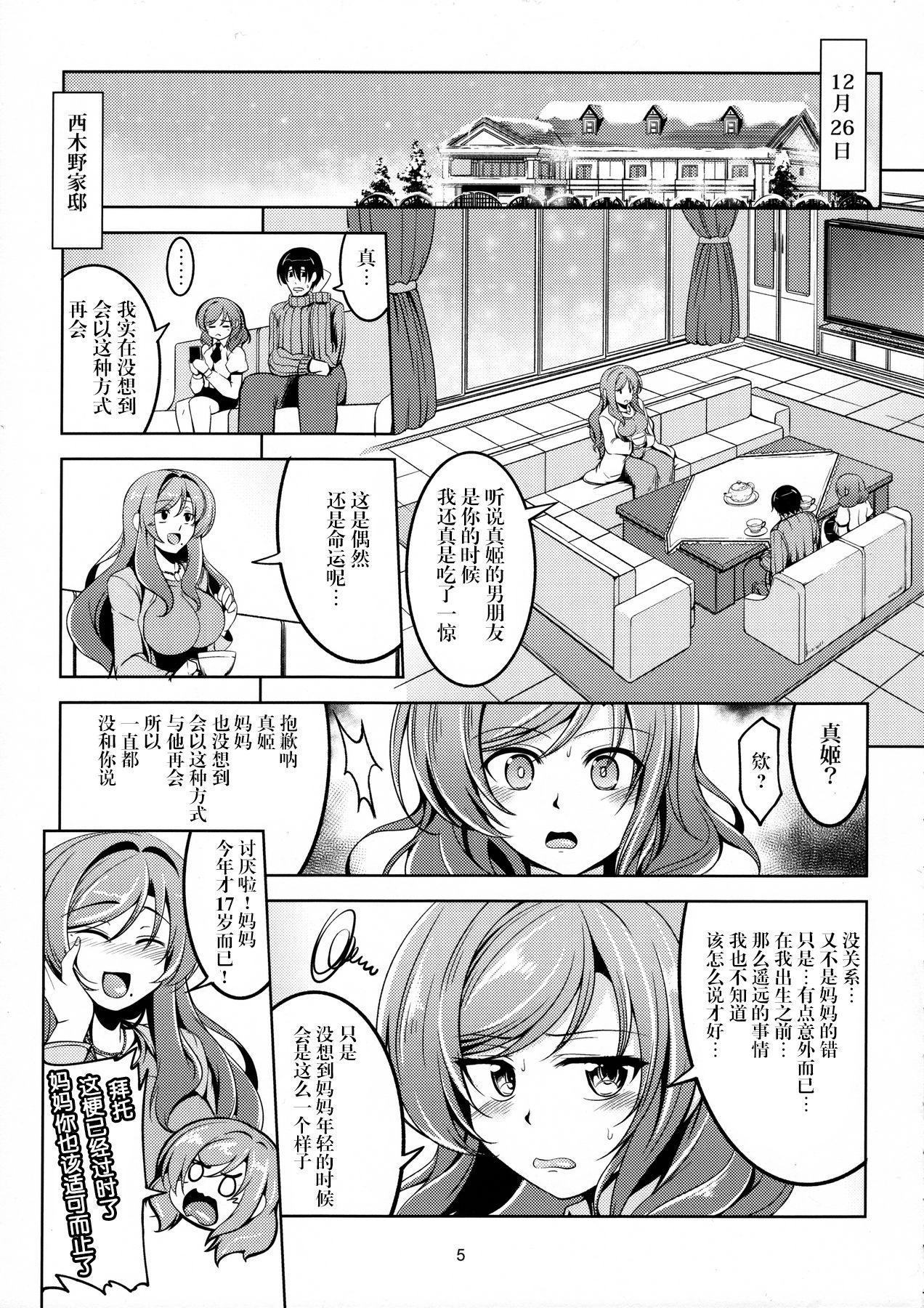 Koi Hime Love Maki!! 4 5