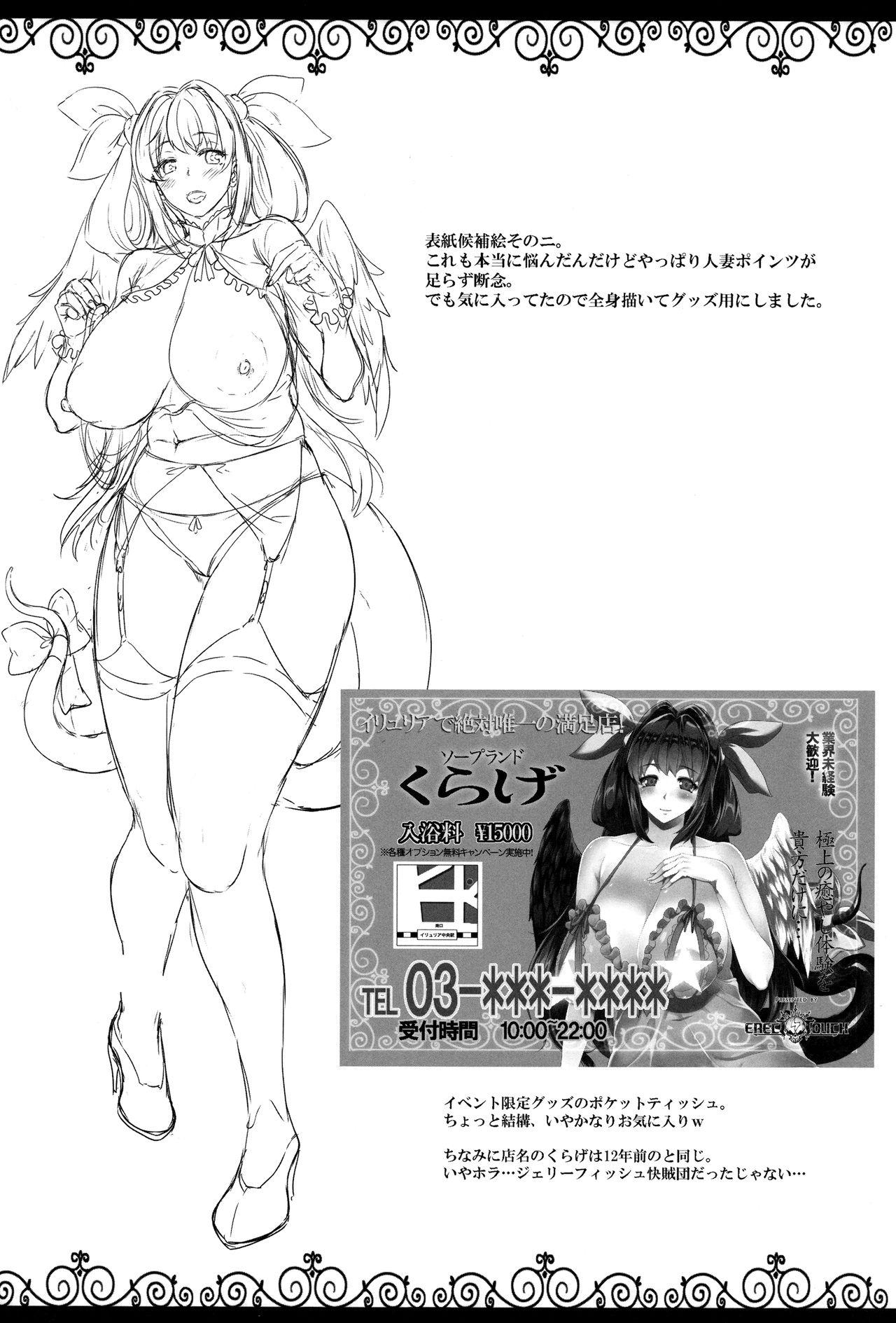 (C91) [ERECT TOUCH (Erect Sawaru)] Osanazuma Bakunyuu Nurunuru Soap-jou | Big-Breasted Soapy Massage Giving Young Wife (Guilty Gear)  [English] {darknight} 26