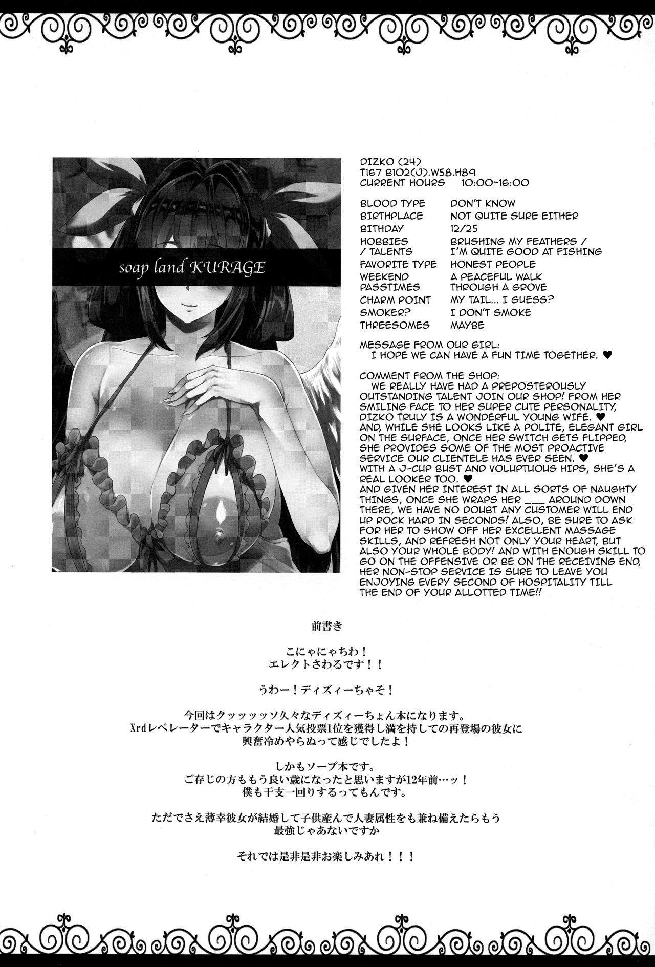 (C91) [ERECT TOUCH (Erect Sawaru)] Osanazuma Bakunyuu Nurunuru Soap-jou | Big-Breasted Soapy Massage Giving Young Wife (Guilty Gear)  [English] {darknight} 2