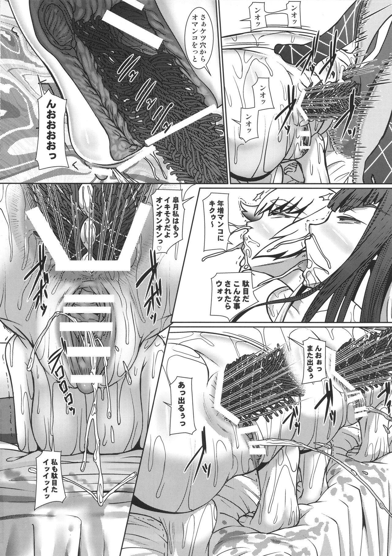 Futari no Kyuujitsu 22