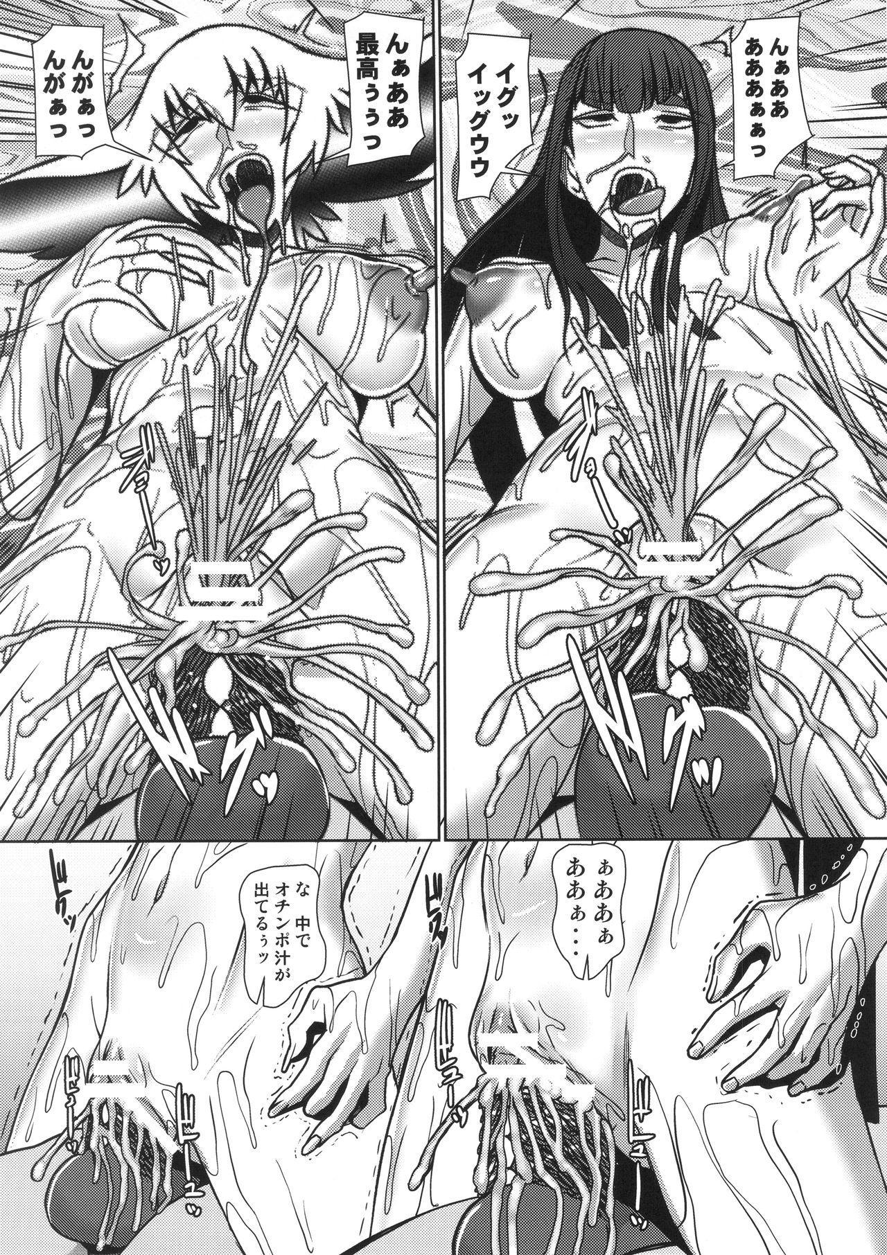Futari no Kyuujitsu 27