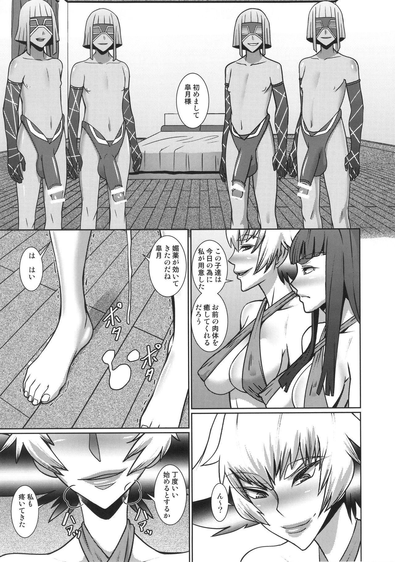 Futari no Kyuujitsu 3