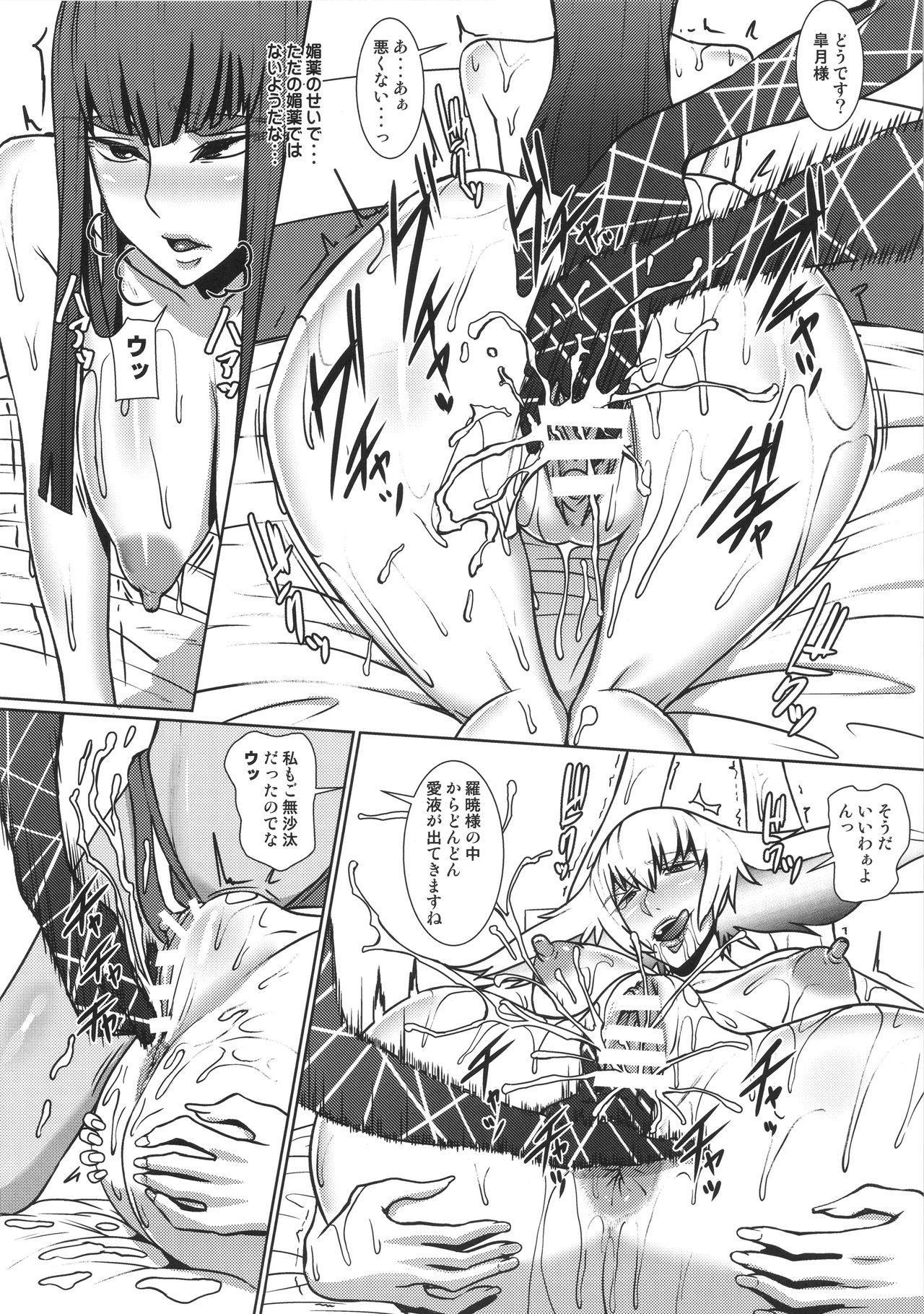 Futari no Kyuujitsu 6