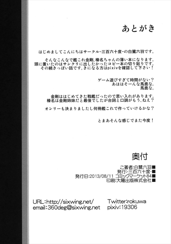 Kongou Haruna no Love Moriawase 17