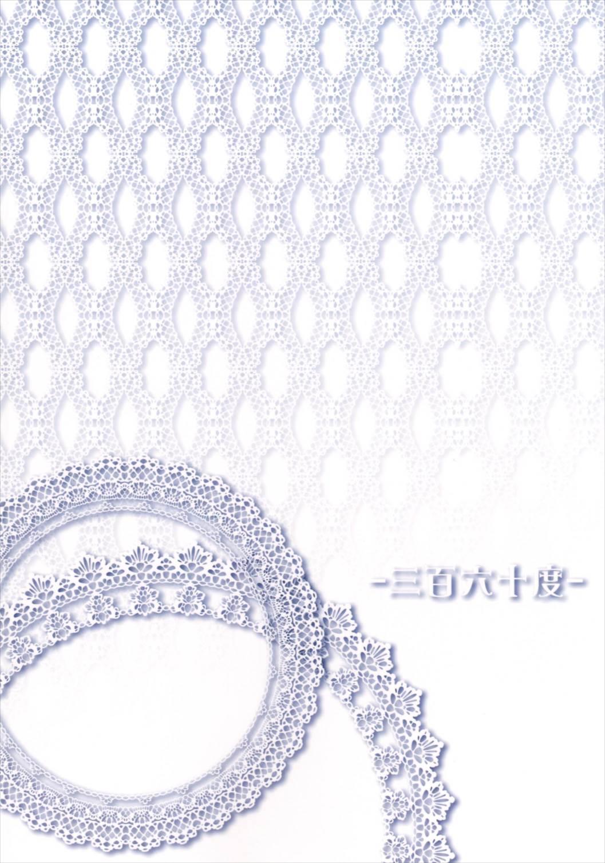 Kongou Haruna no Love Moriawase 19