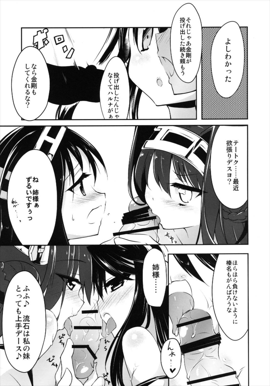 Kongou Haruna no Love Moriawase 8