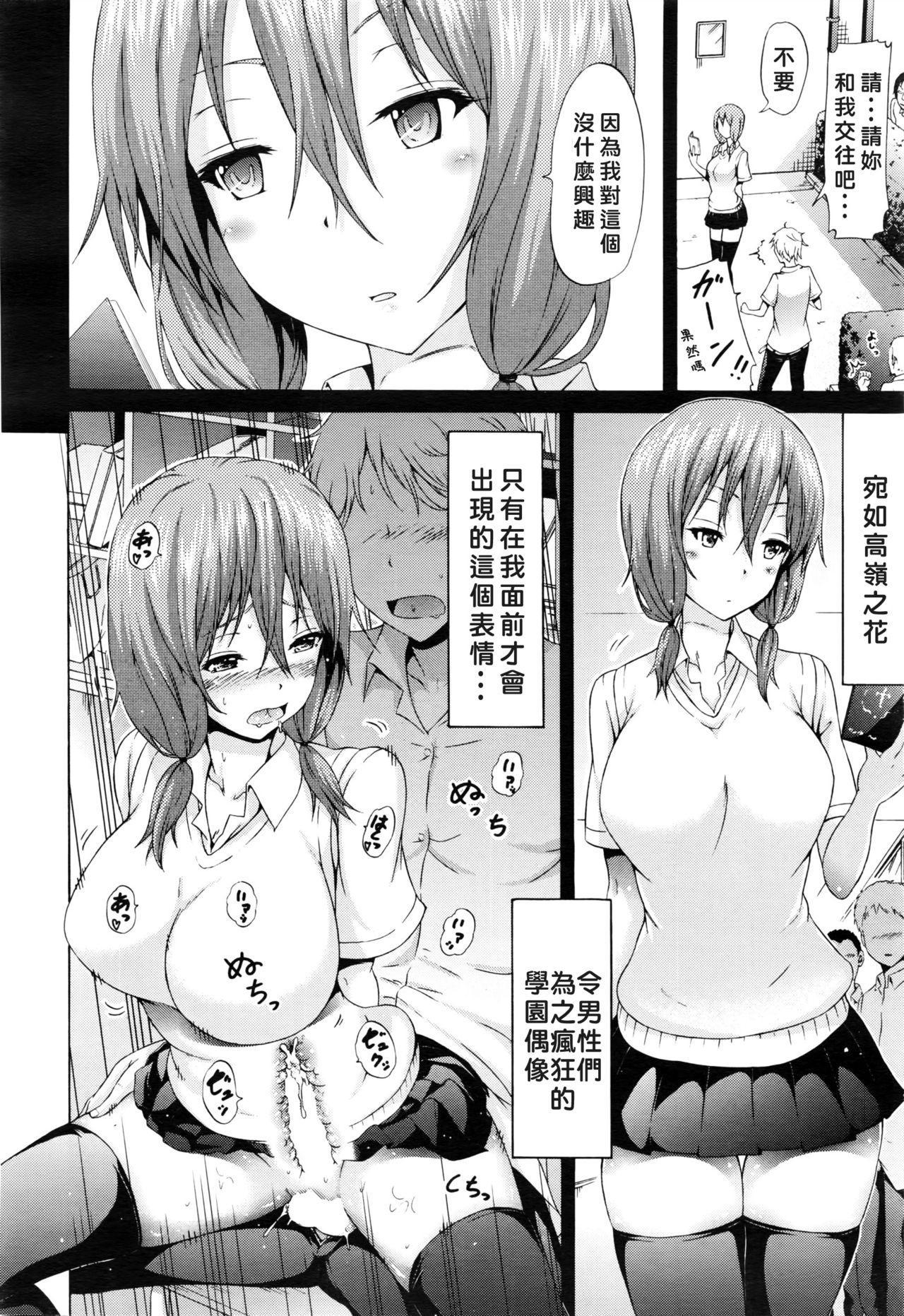 Sarashina Yomiko wa Miraretai. 21