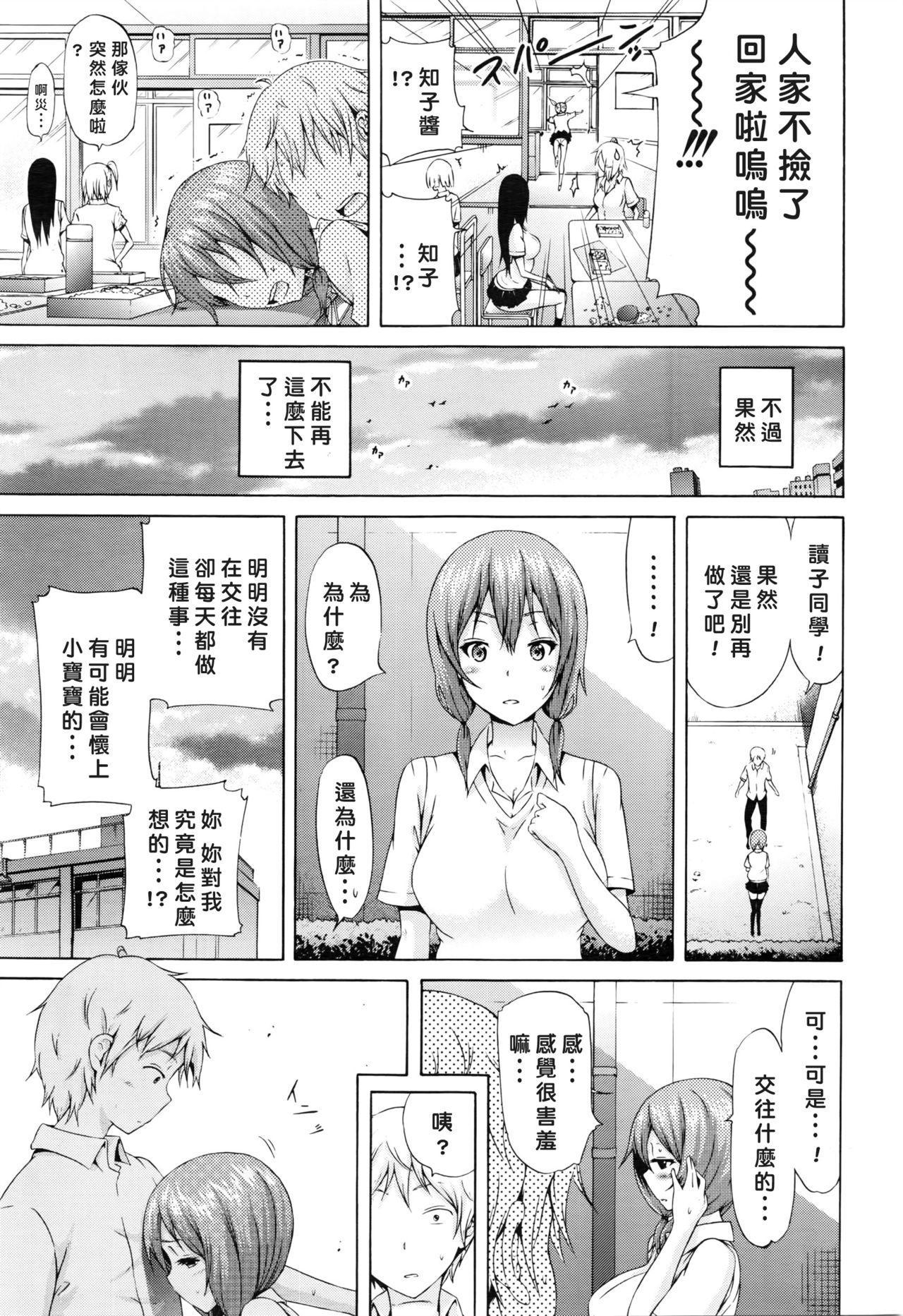 Sarashina Yomiko wa Miraretai. 28