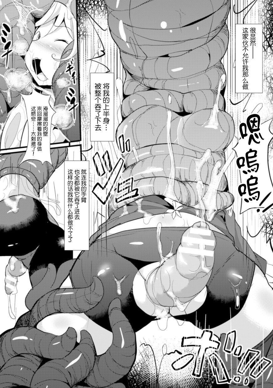 Shikyuudatsu Naedoko SEX 10