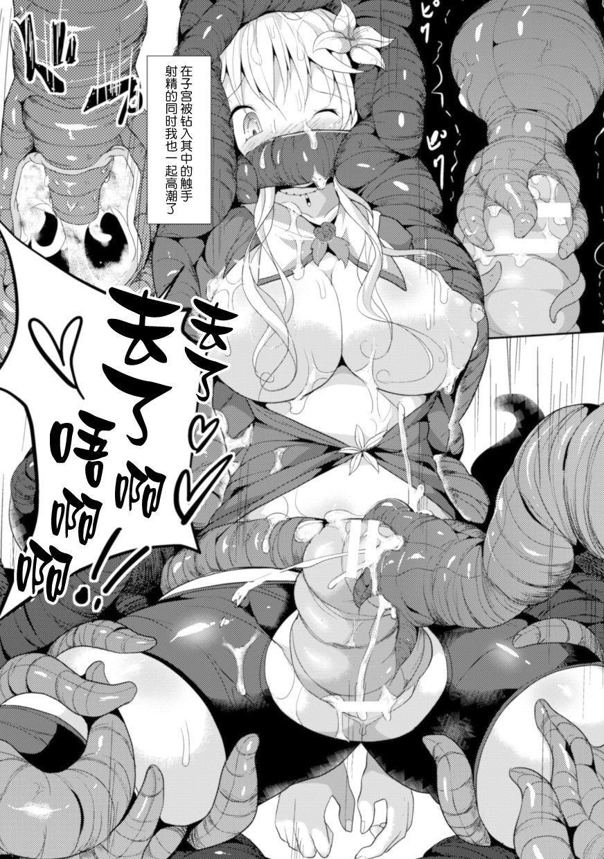 Shikyuudatsu Naedoko SEX 16