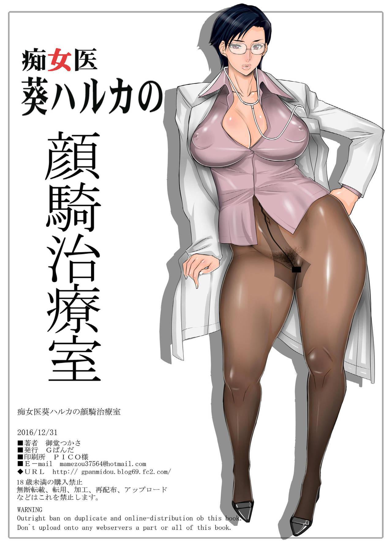 Chijoi Aoi Haruka no Ganki Chiryoushitsu 15